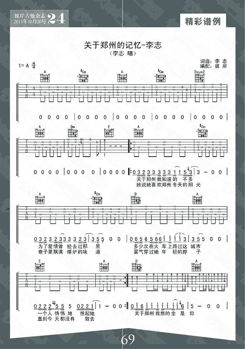 关于郑州的记忆的吉他谱 李志 彼岸吉他中国第一吉他网络