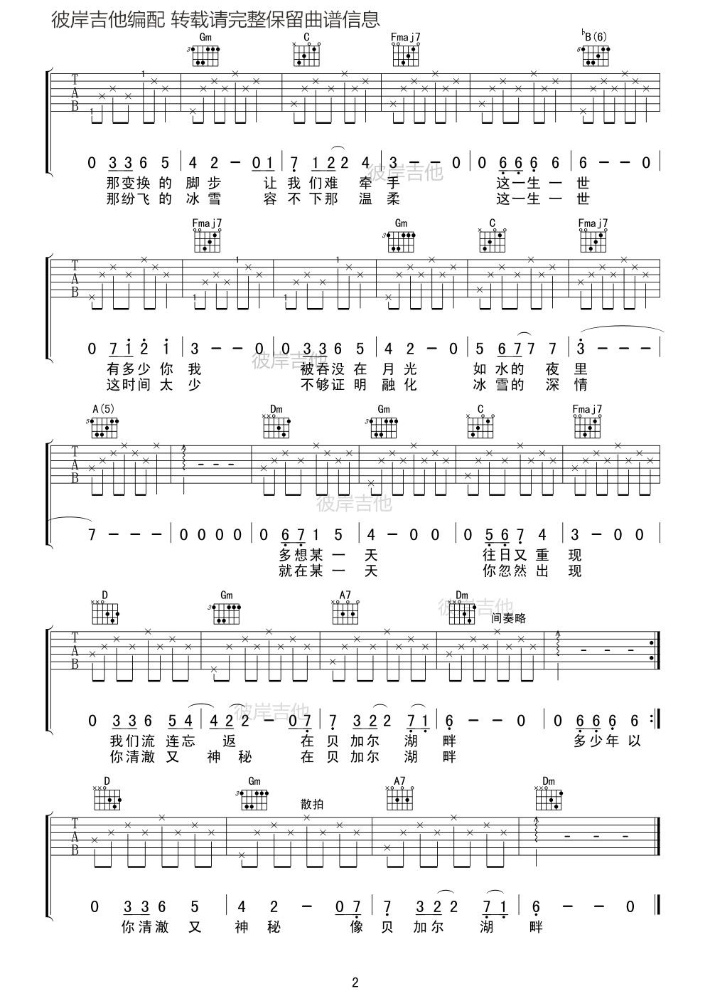 貝加爾湖畔的吉他譜 李健 - 彼岸吉他中國第一吉他圖片