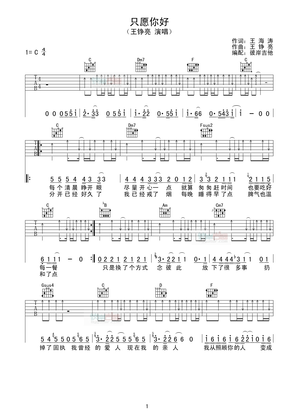 只愿你好的吉他谱 王铮亮