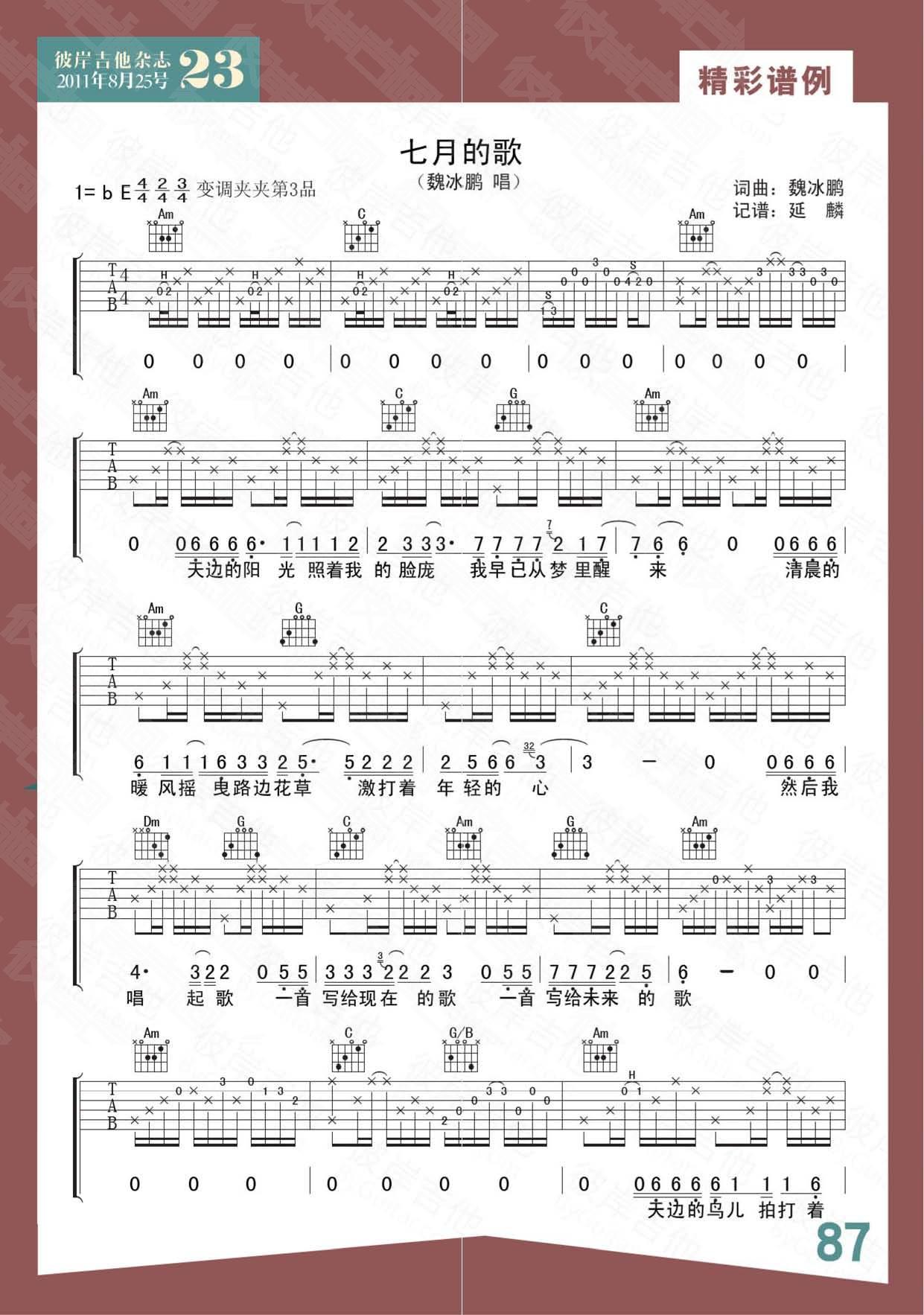 《七月的歌》吉他谱 魏冰鹏 - 彼岸吉他_一站式吉他者图片