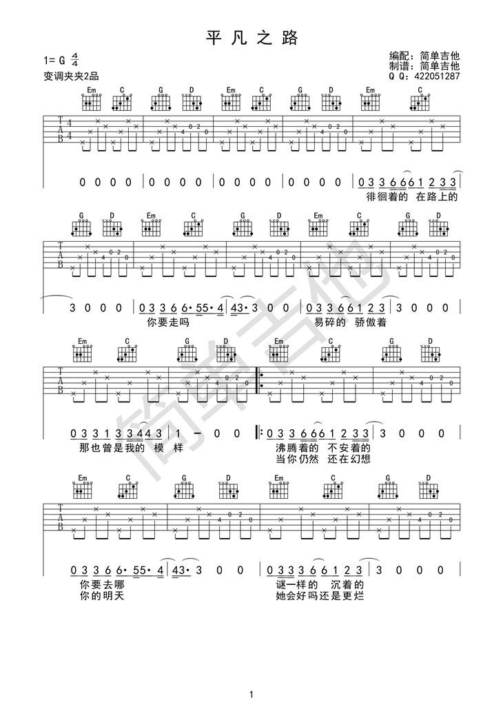 平凡之路 高清原版 吉他谱图片