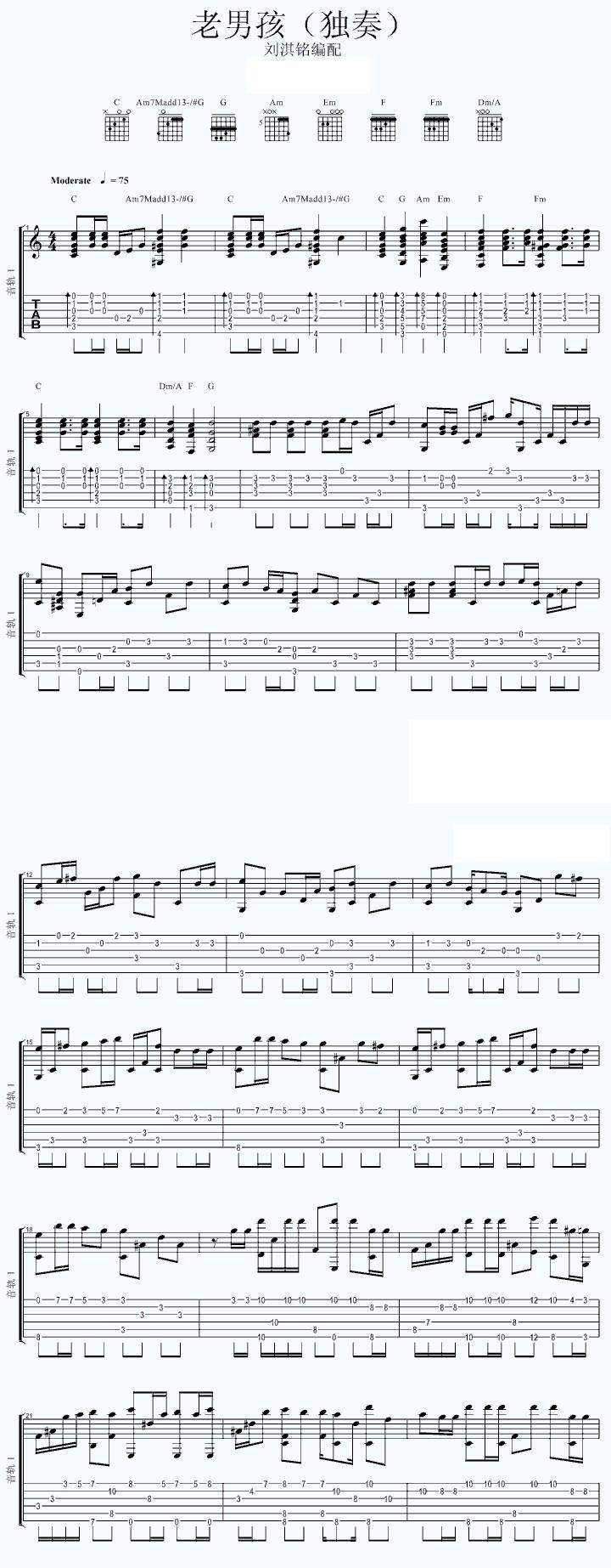 老男孩(独奏)的吉他谱
