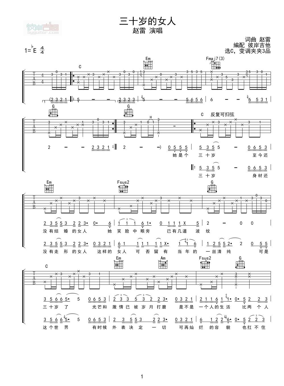三十岁的女人的吉他谱
