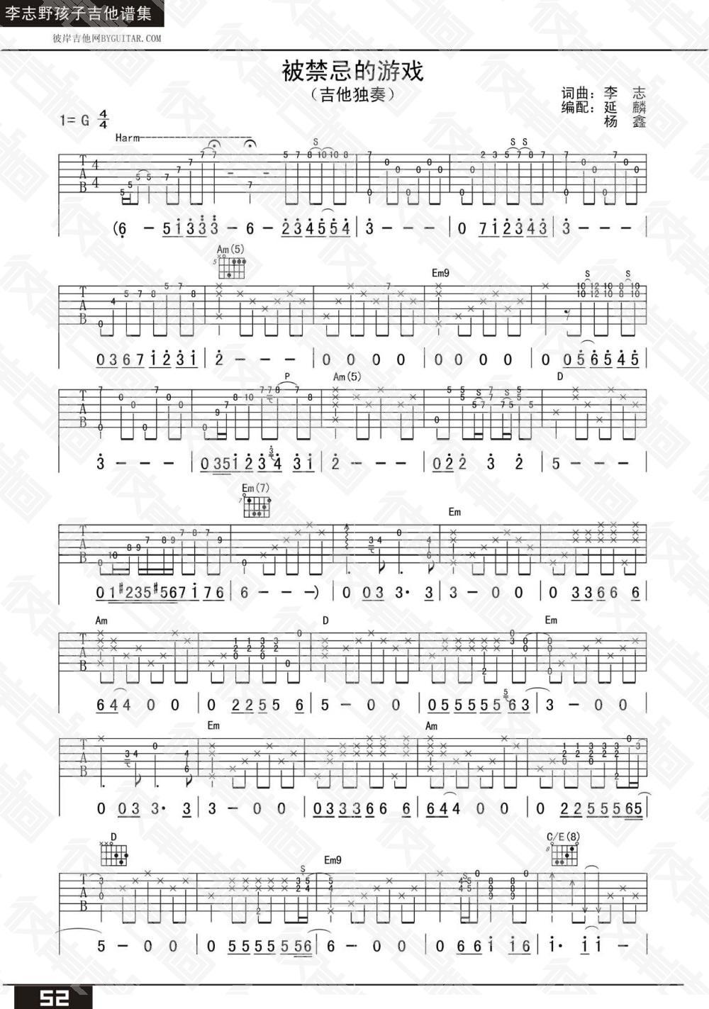《被禁忌的游戏》吉他谱