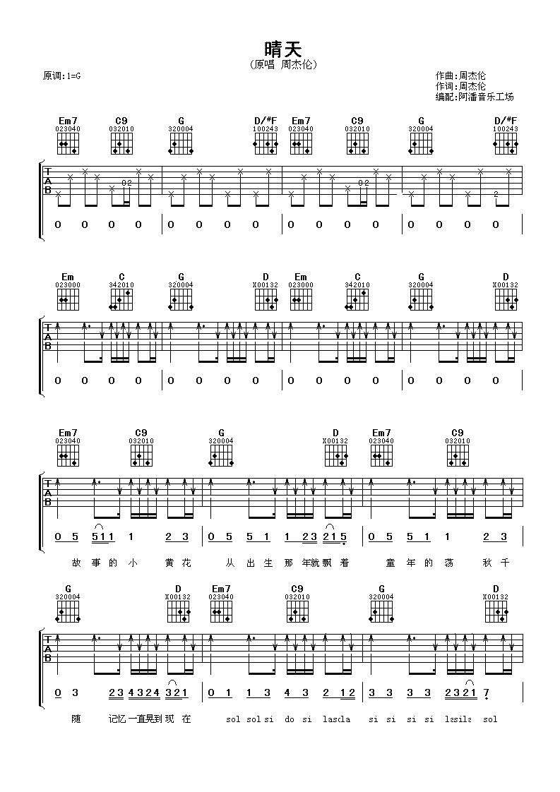《晴天》吉他谱