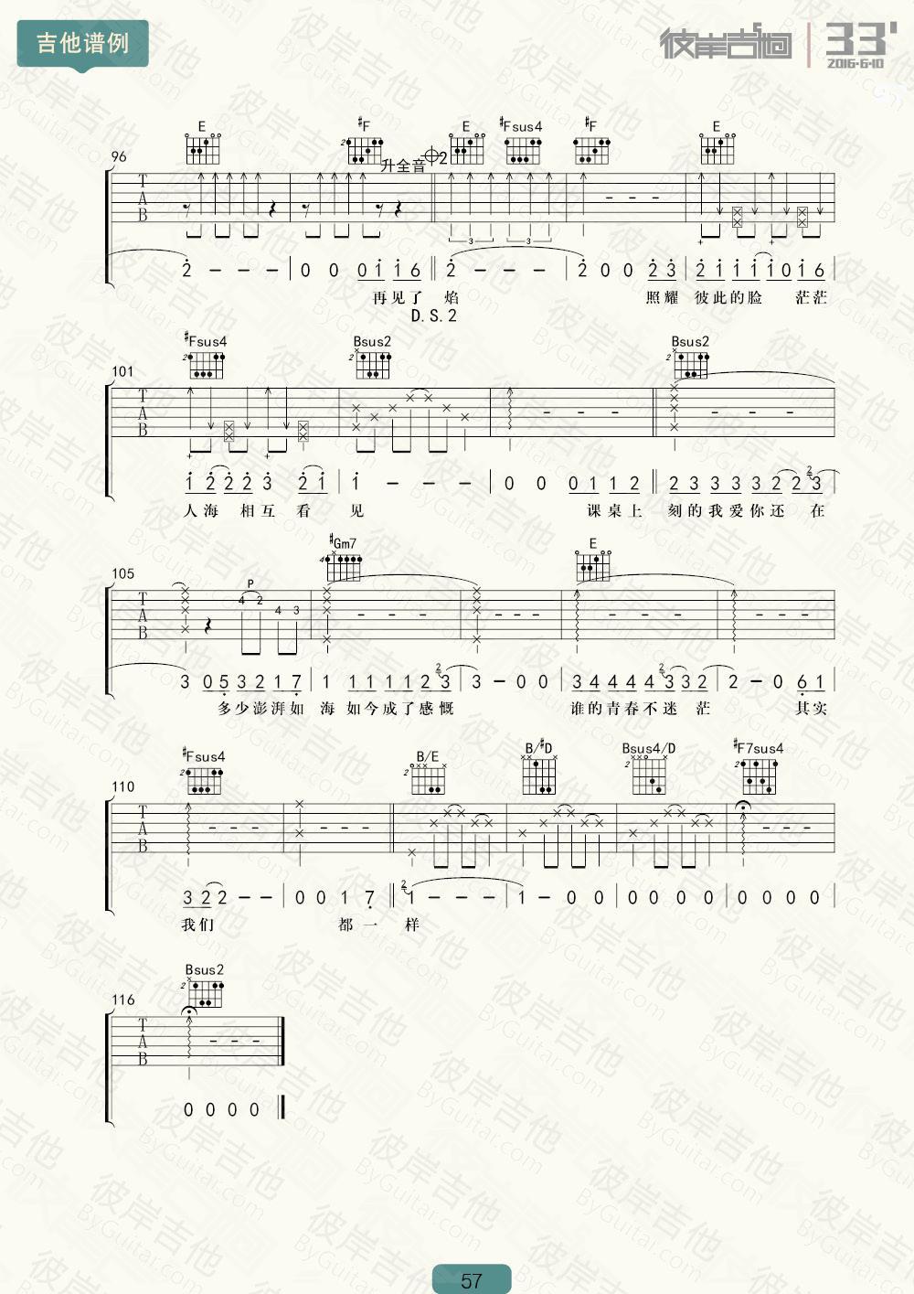 不说再见-(谁的青春不迷茫)毕业季主题曲的吉他谱