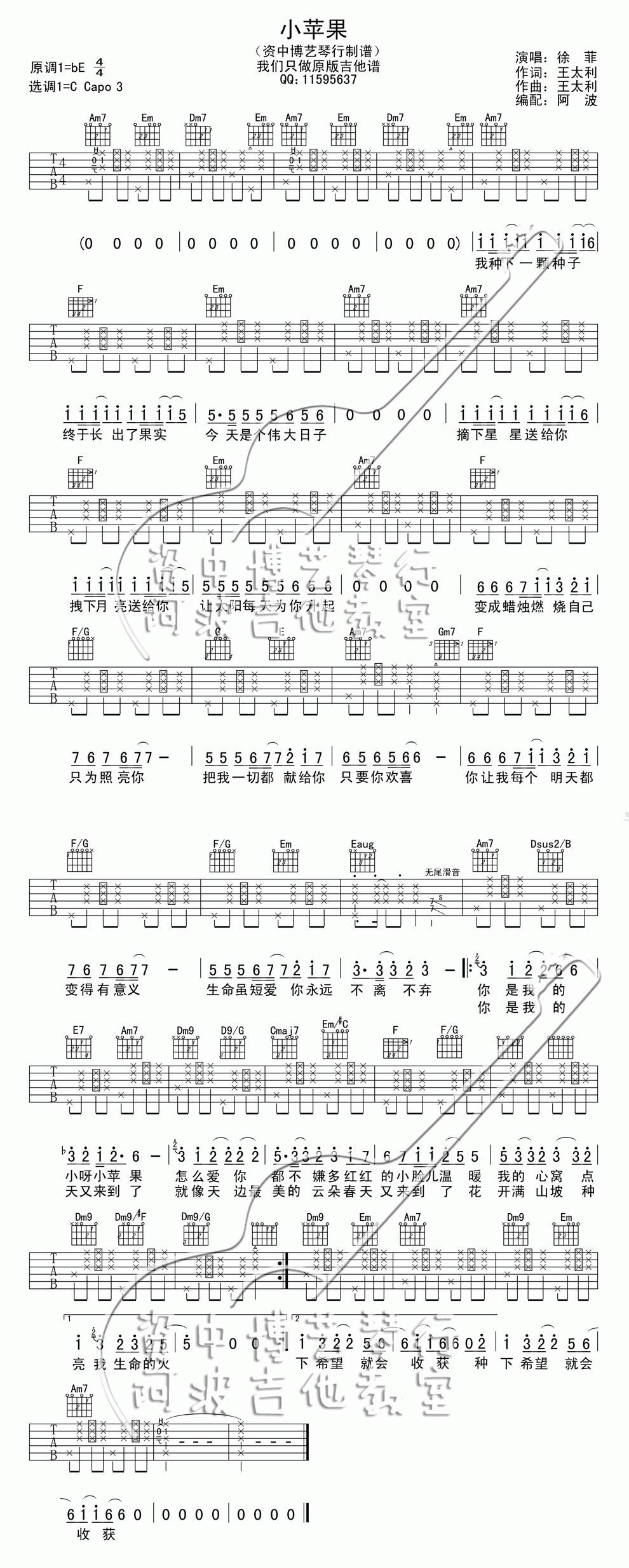 小苹果的吉他谱 筷子兄弟