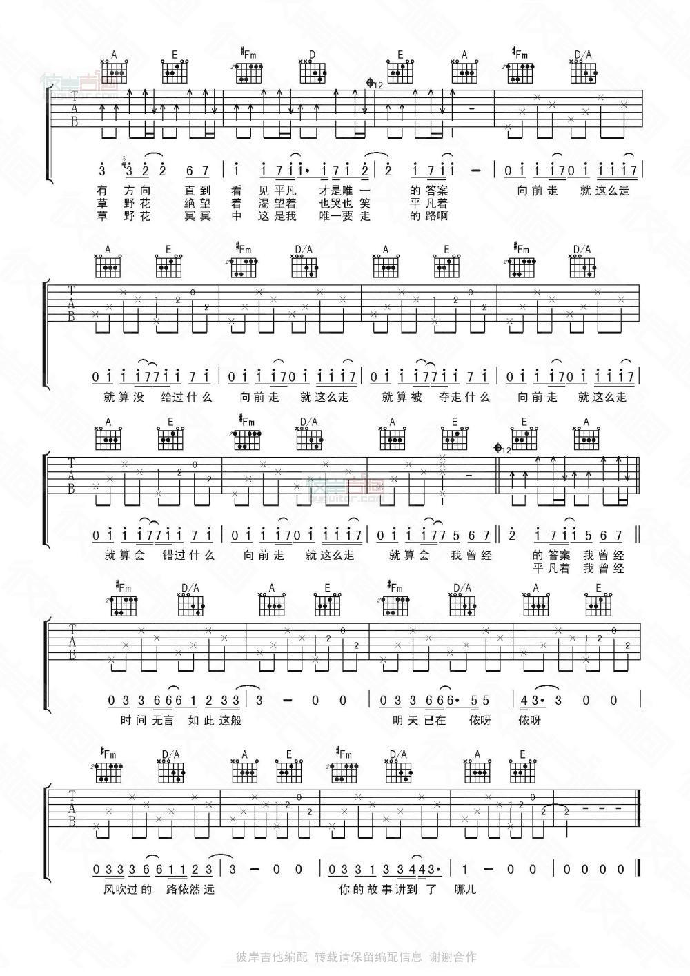 a调指法编配的吉他谱