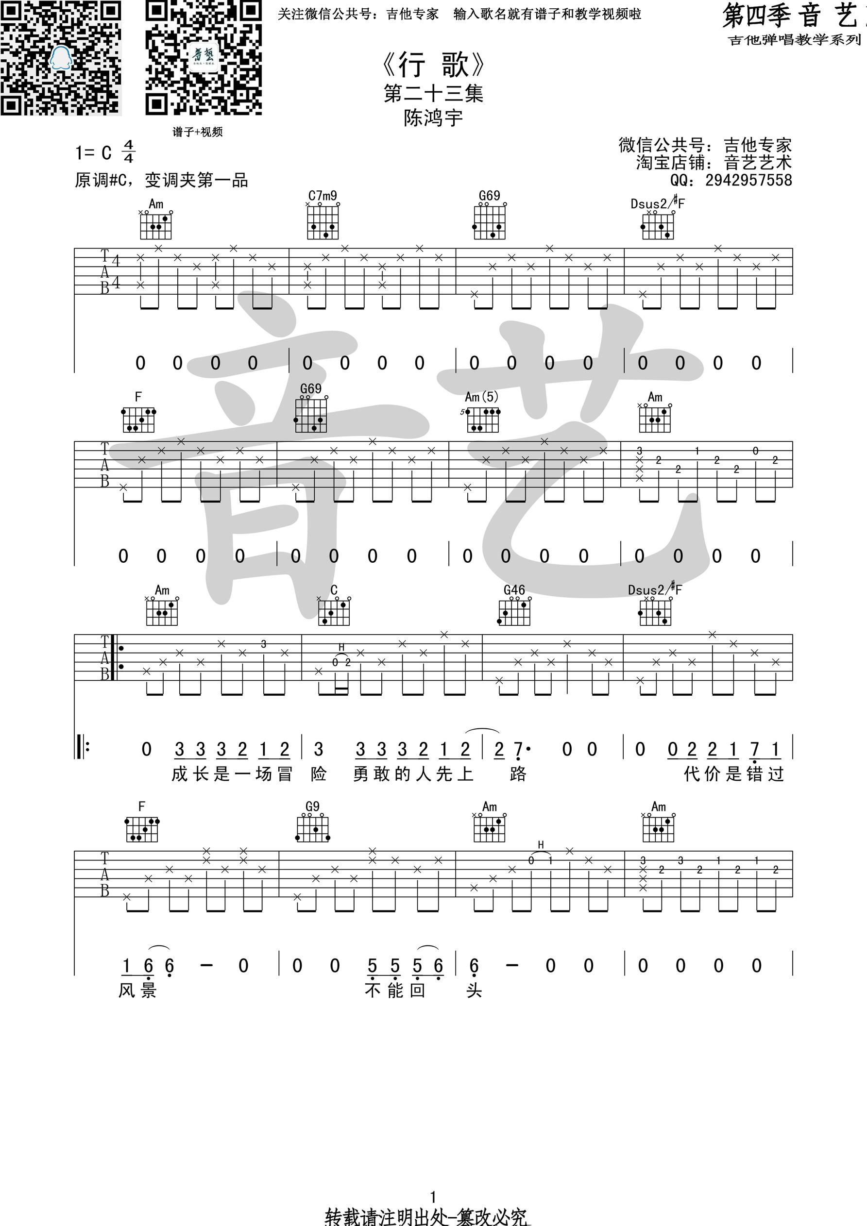 行歌原版吉他谱 陈鸿宇 c调高清谱 吉他谱