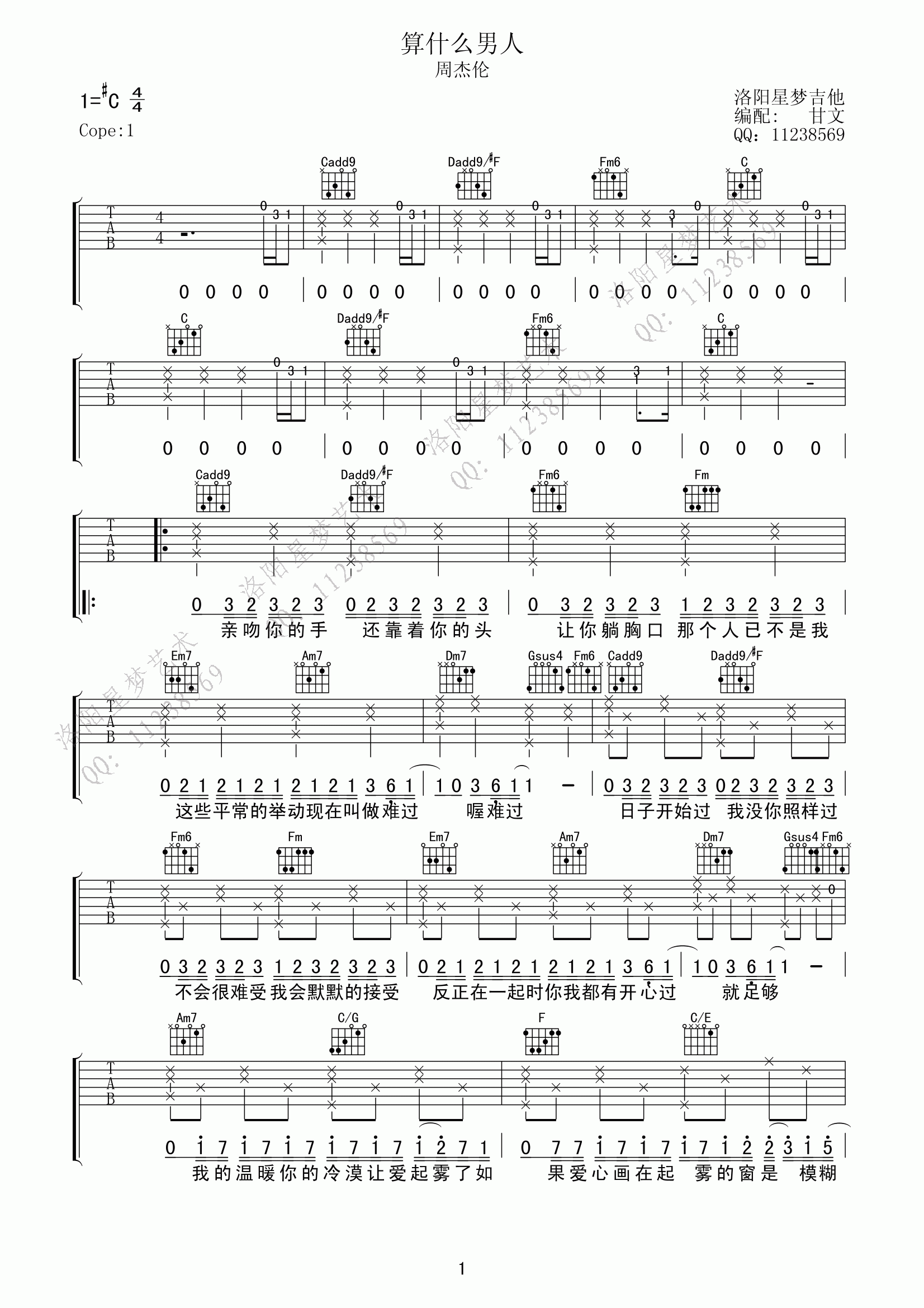 《算什么男人吉他谱 c调高清版 周杰伦》吉他谱