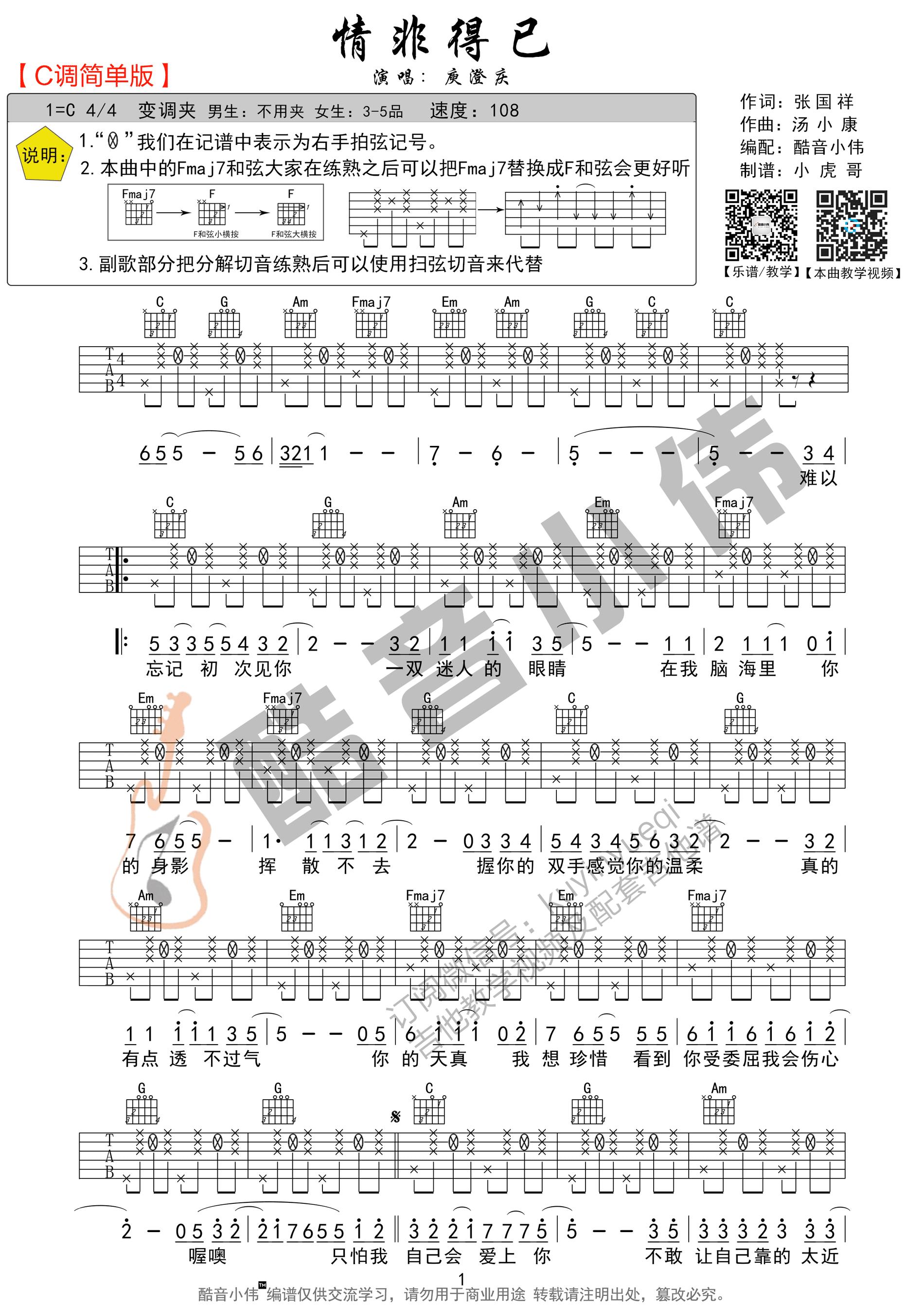 《情非得已吉他谱 庾澄庆 c调简单版》吉他谱