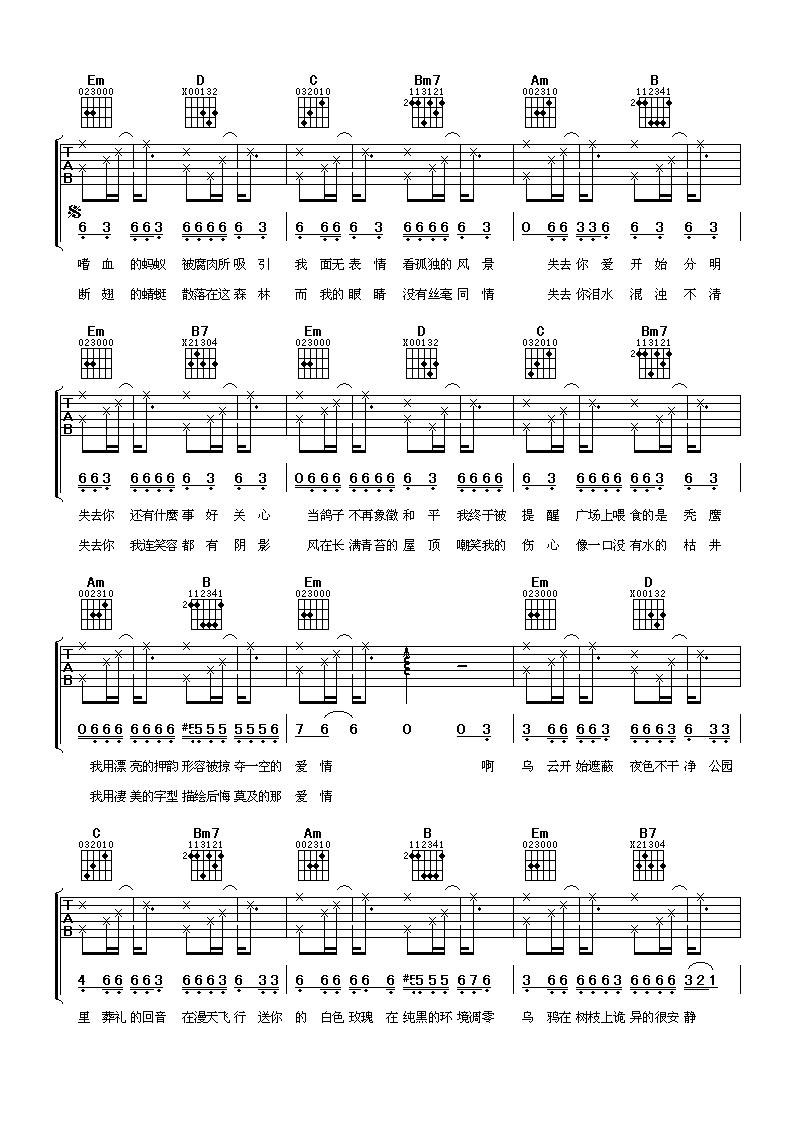 《周杰伦 夜曲吉他谱六线谱》吉他谱图片