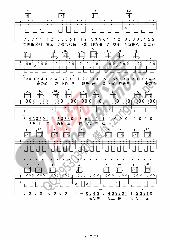 《告白气球吉他谱 周杰伦(g调纵玩乐器版)》吉他谱图片