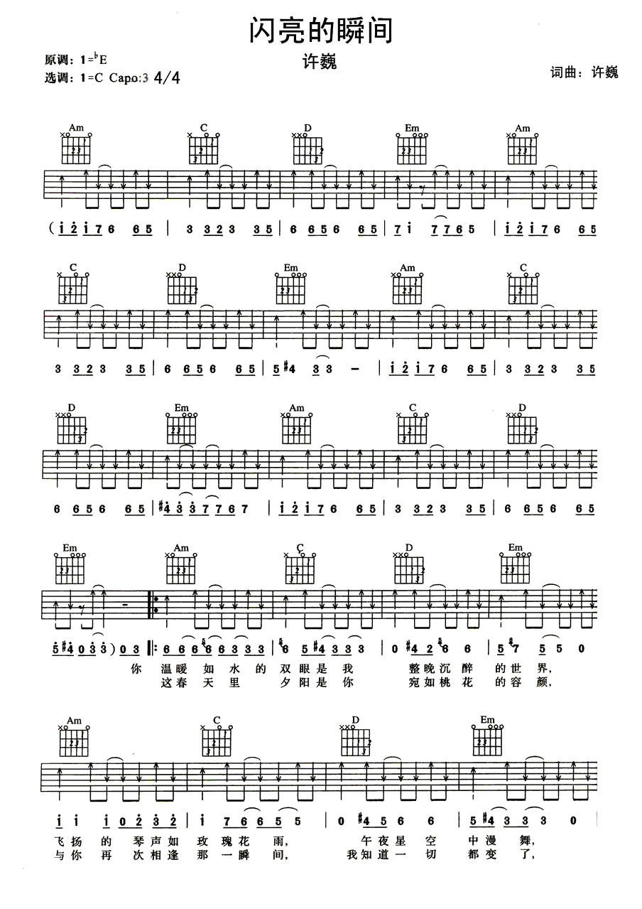 《许巍 闪亮的瞬间》吉他谱图片