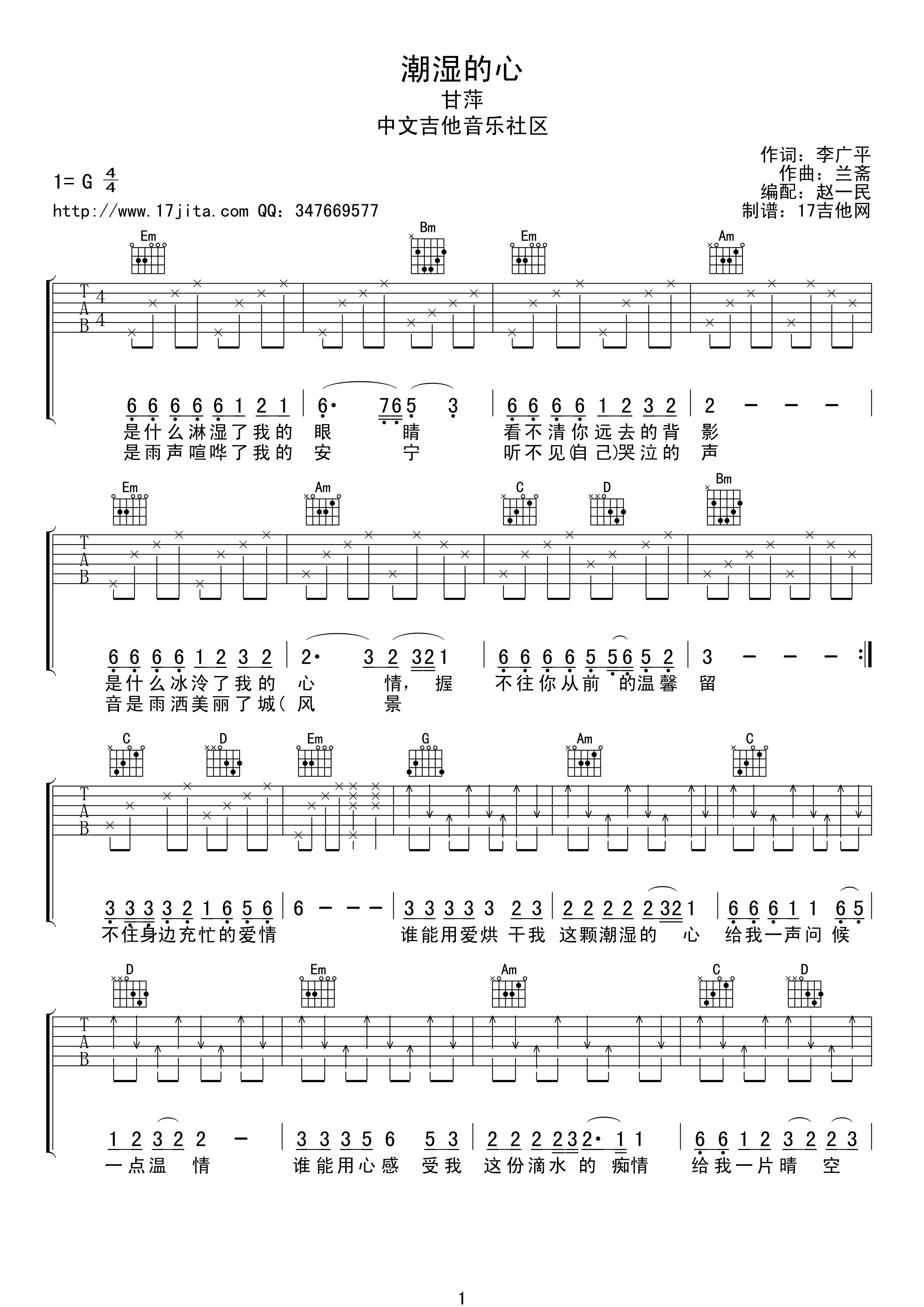 甘萍 潮湿的心 吉他谱