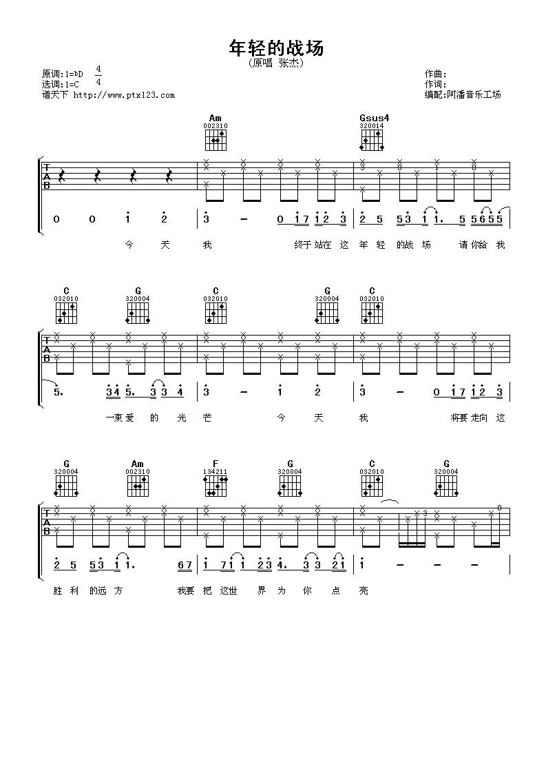 张杰 年轻的战场 吉他谱