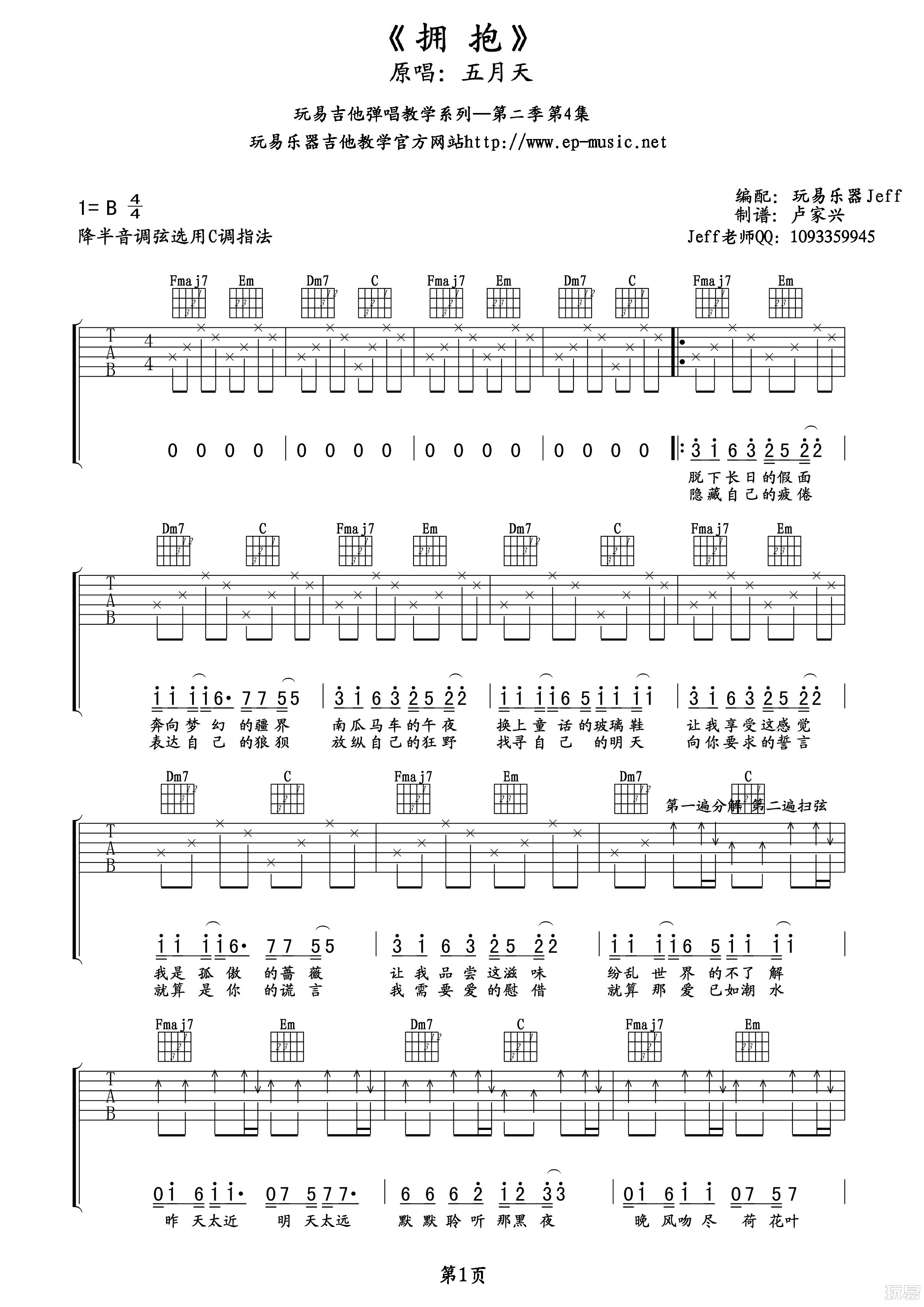 五月天拥抱吉他谱_《五月天《拥抱》吉他谱 》吉他谱