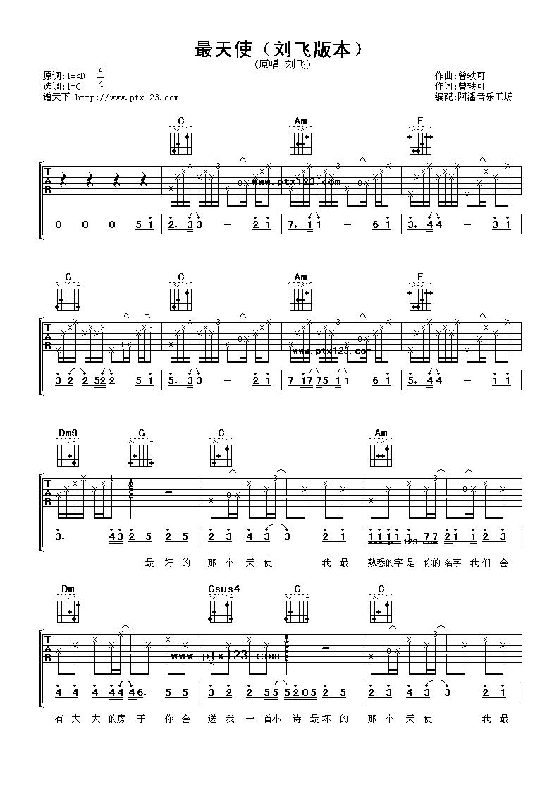 《曾轶可 最天使》吉他谱图片