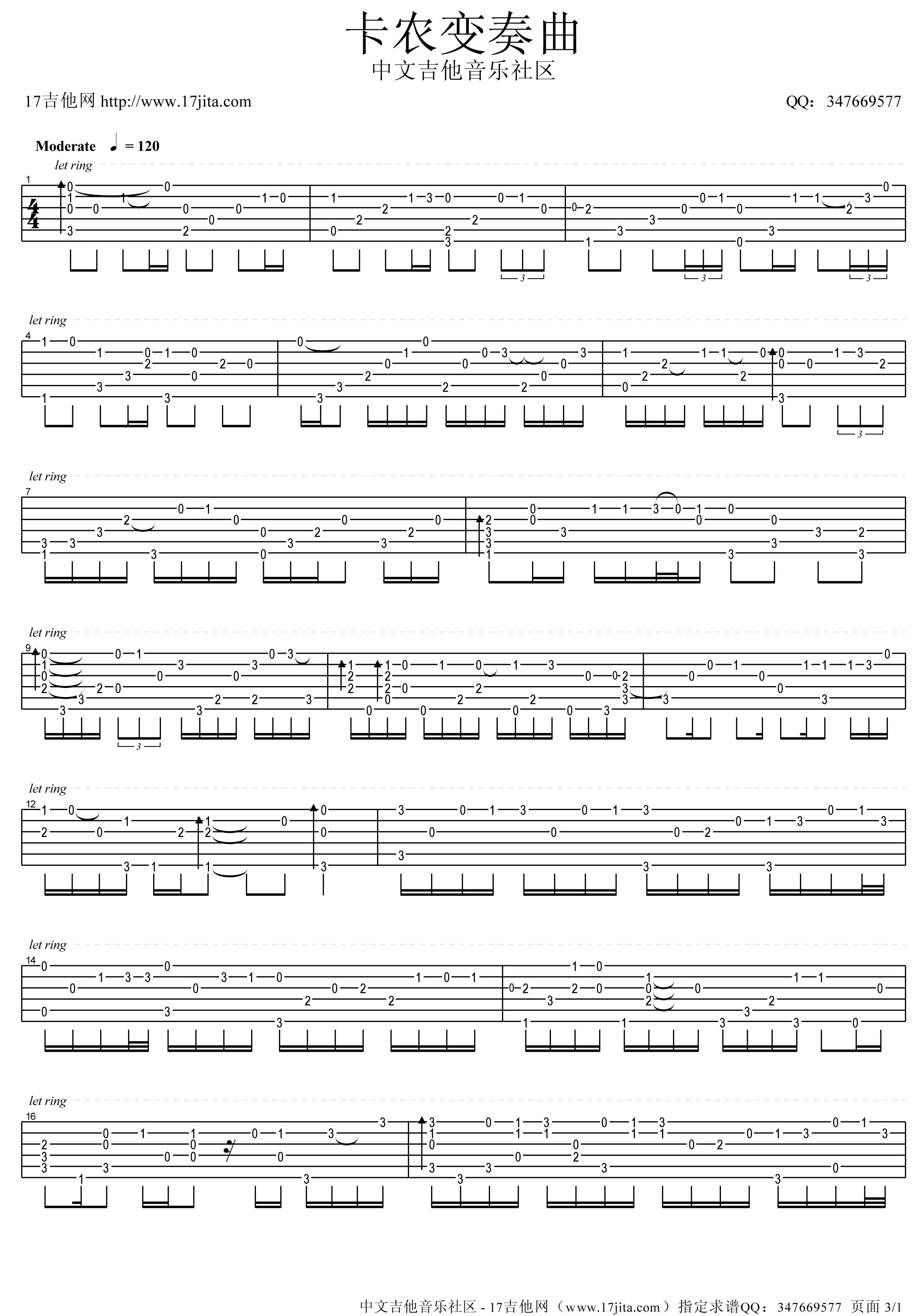 卡农变奏曲 吉他谱