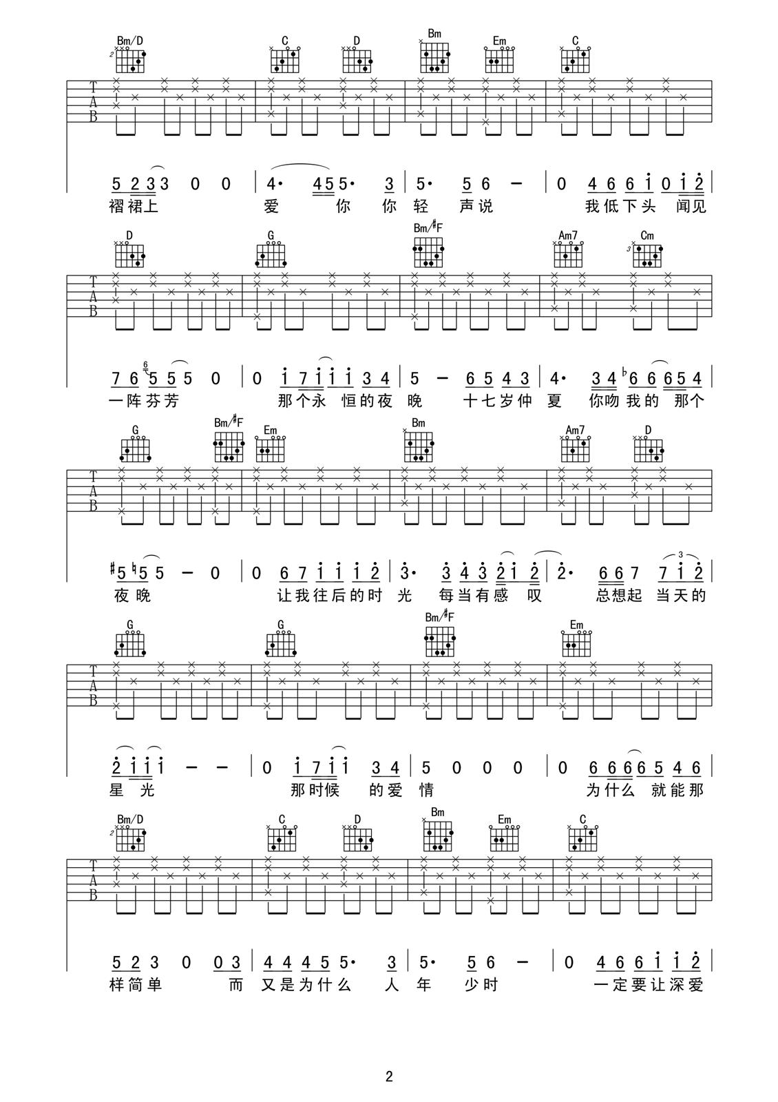 《刘若英 后来吉他谱男生版》吉他谱