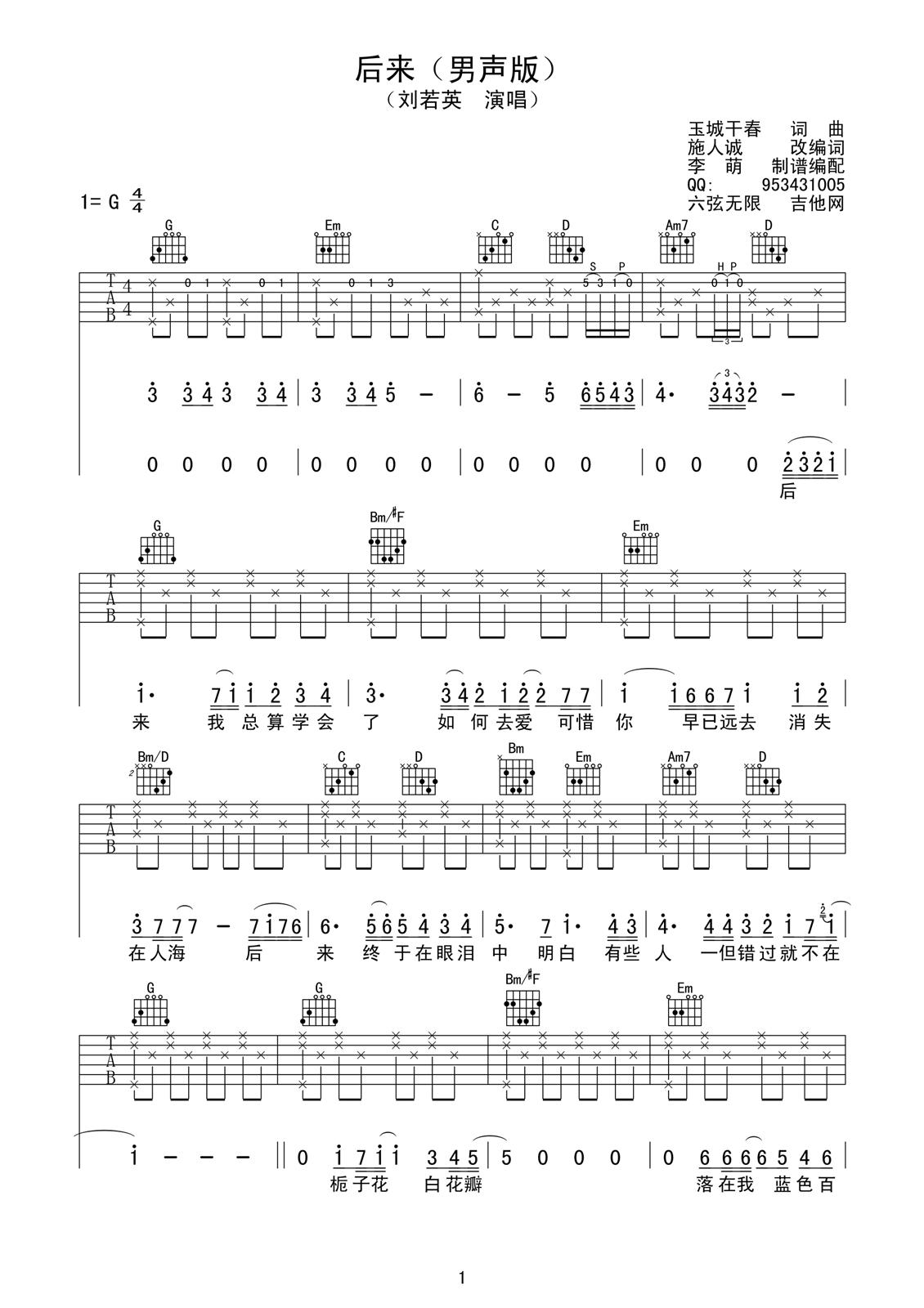 刘若英 后来吉他谱 g调男声版 吉他谱