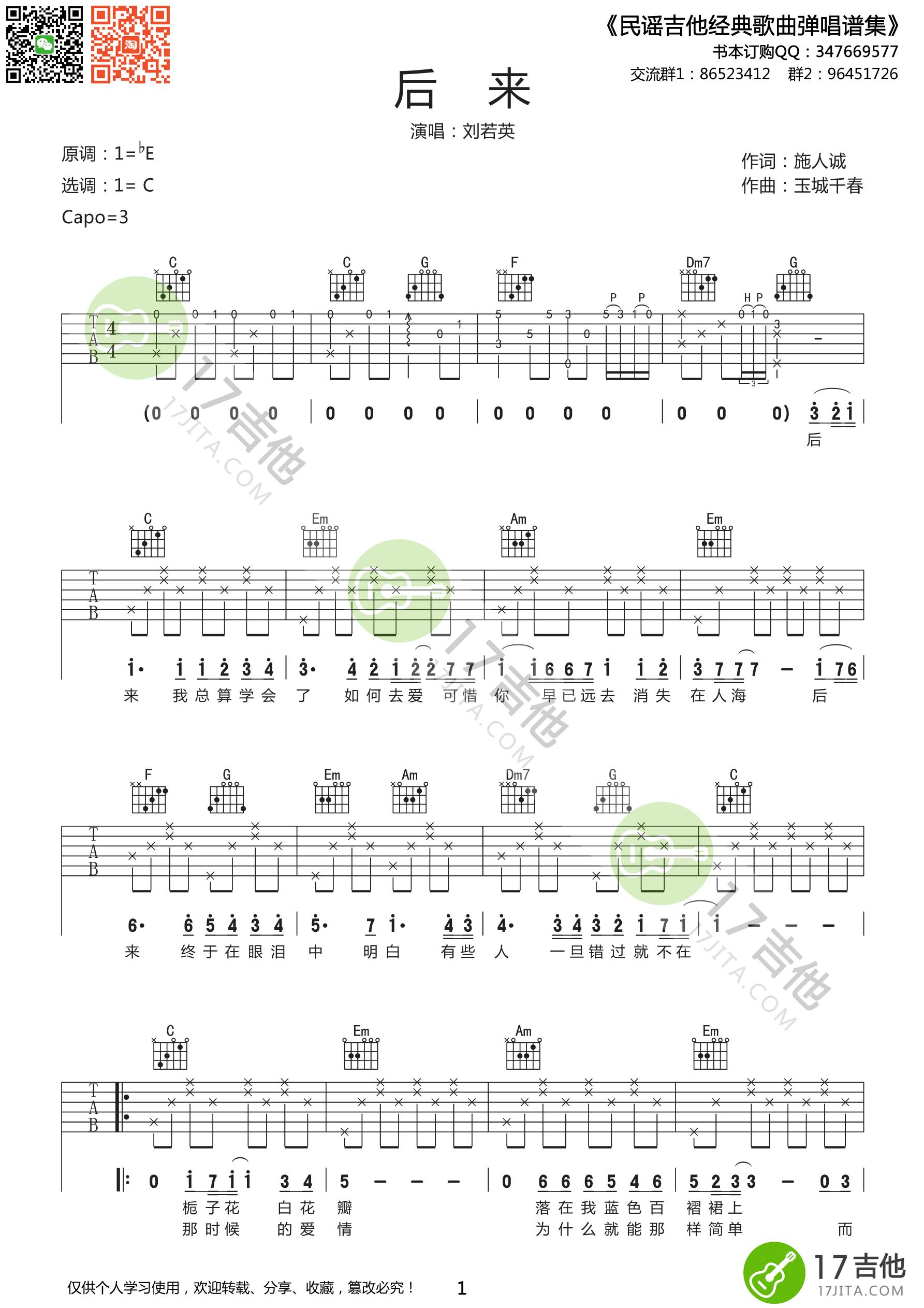 刘若英 《刘若英《后来》吉他谱 c调高清版》吉他谱