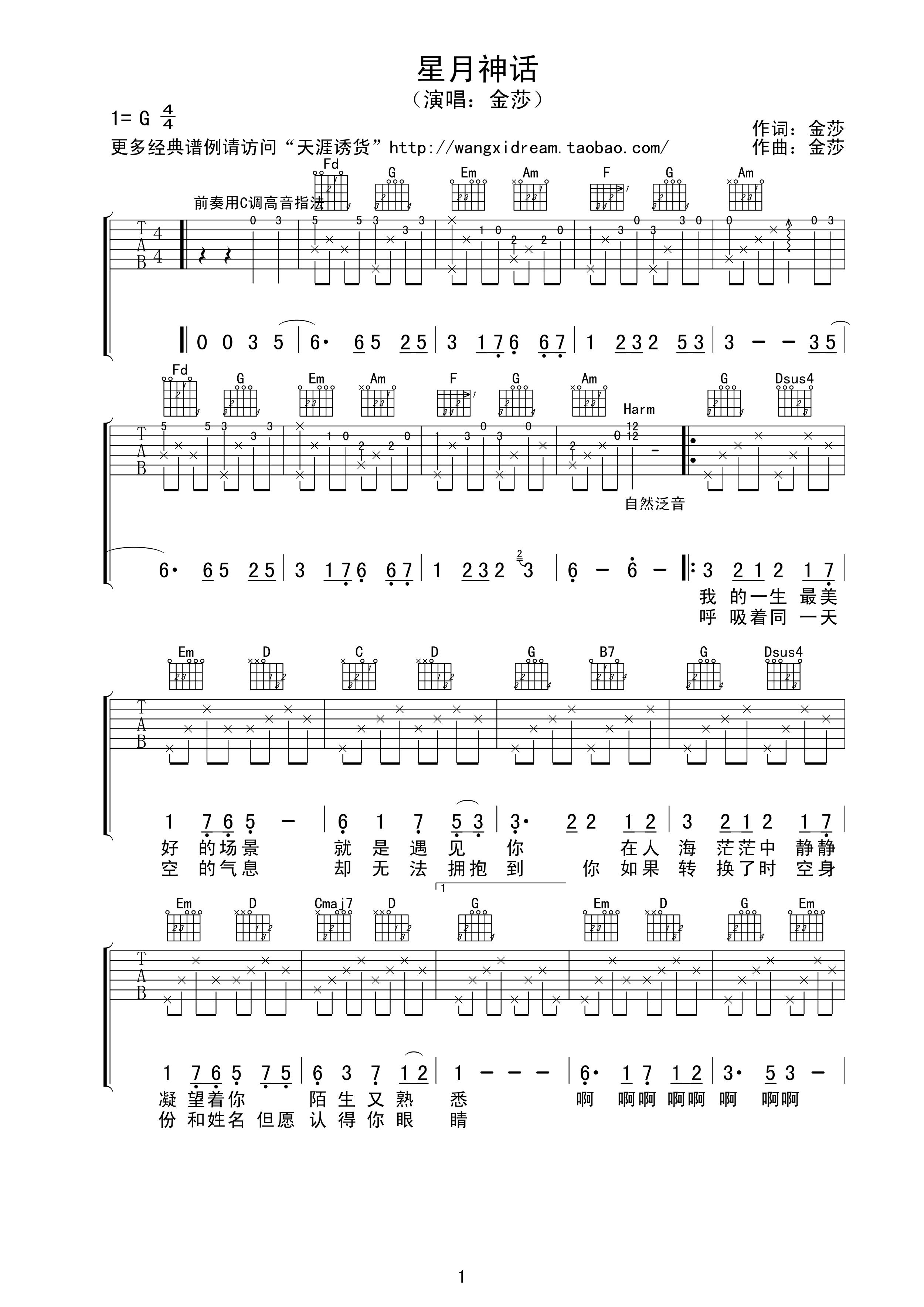 《金莎 星月神話》吉他譜圖片