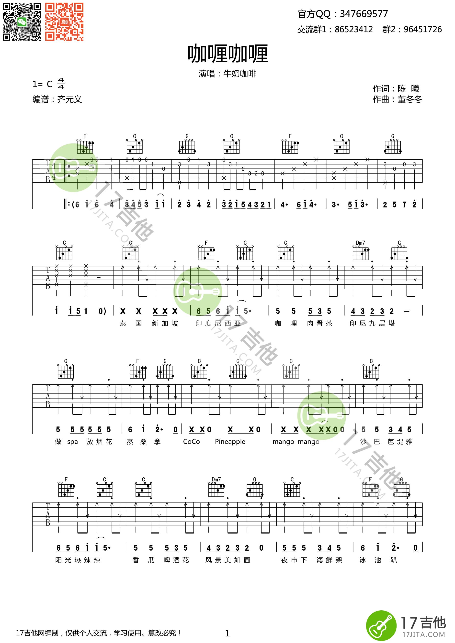 咖喱咖喱吉他谱 牛奶咖啡 c调高清弹唱谱《欢乐颂2》插曲 吉他谱图片