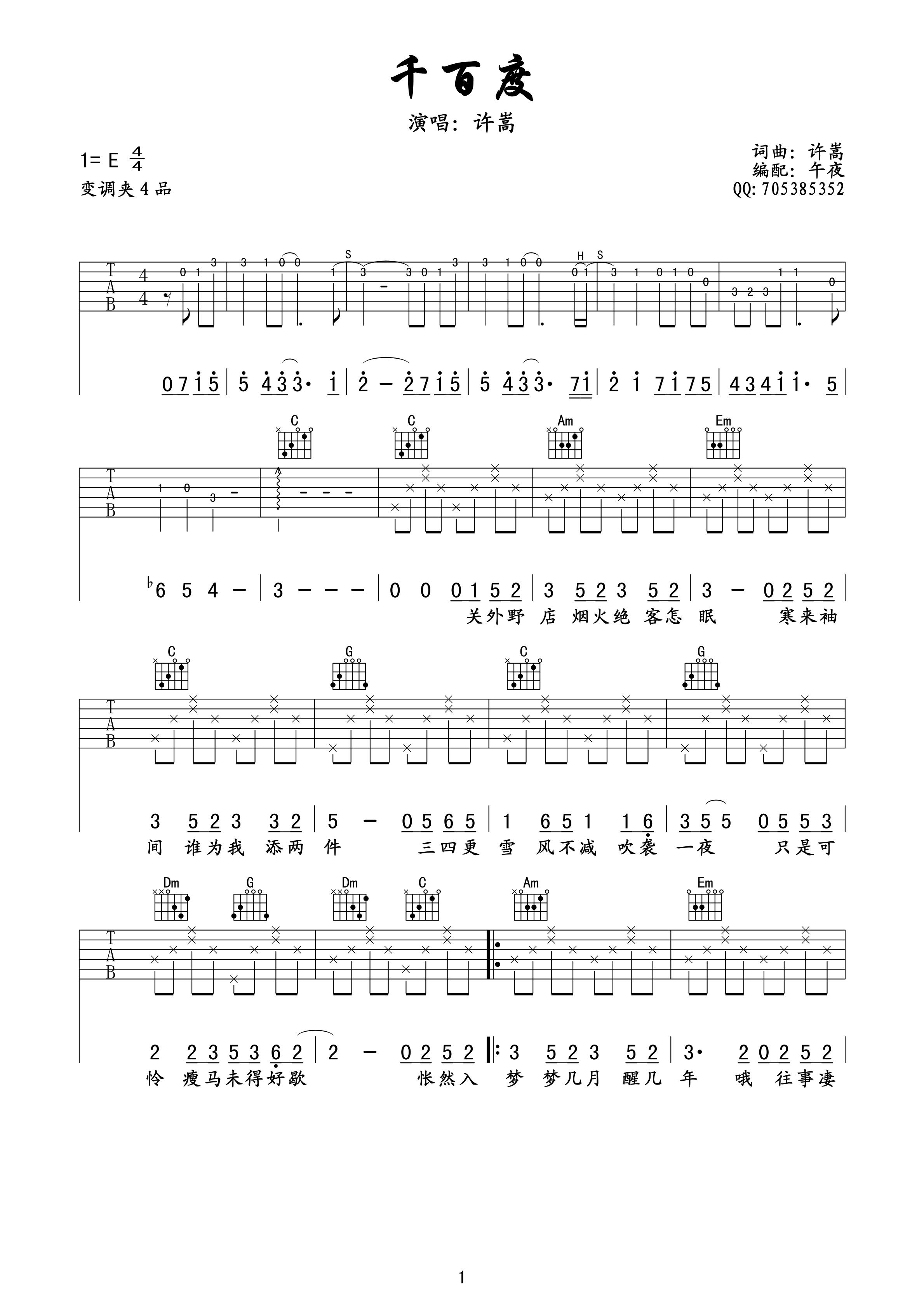 《许嵩 千百度吉他谱 c调午夜吉他版》吉他谱