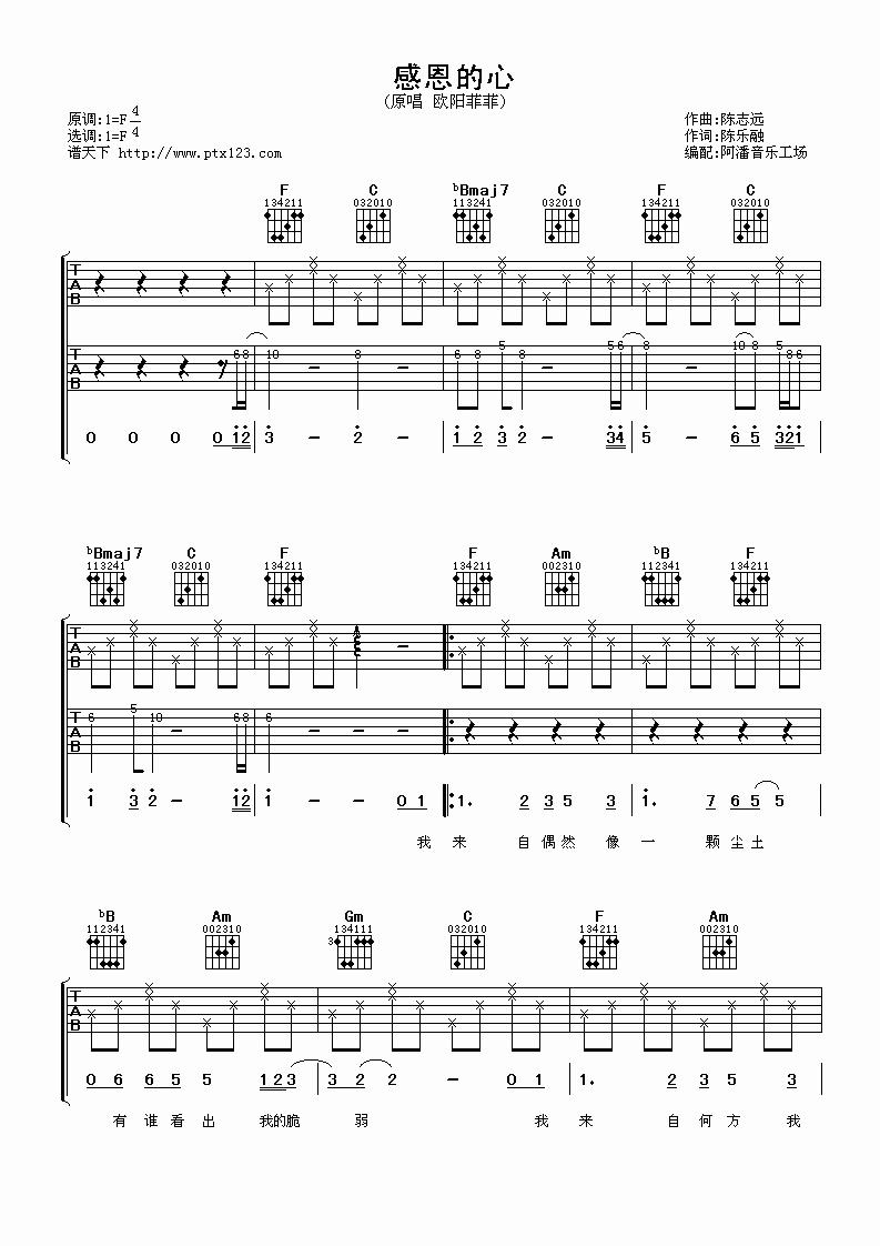 欧阳菲菲 感恩的心 吉他谱