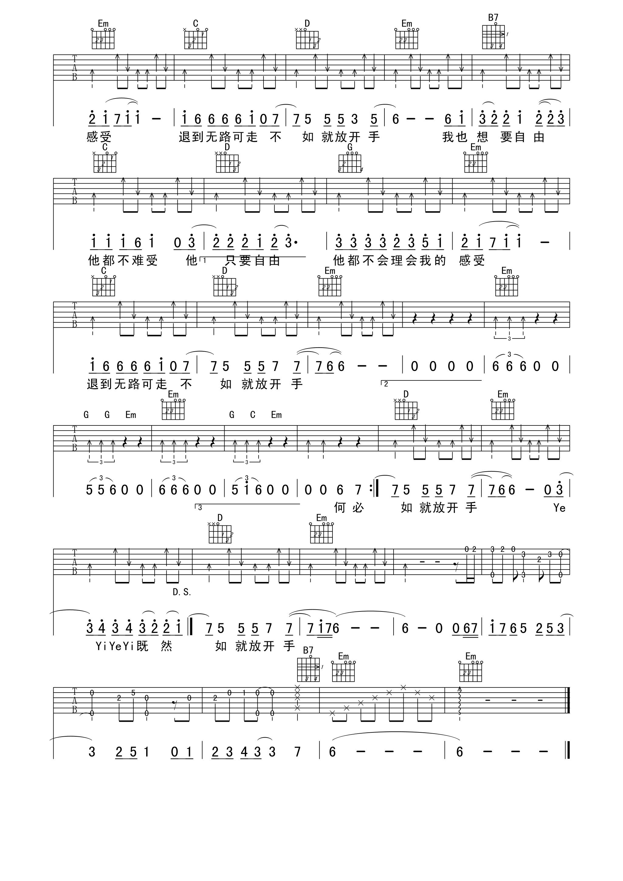 《许佳慧 预谋吉他谱 g调扫弦版》吉他谱图片