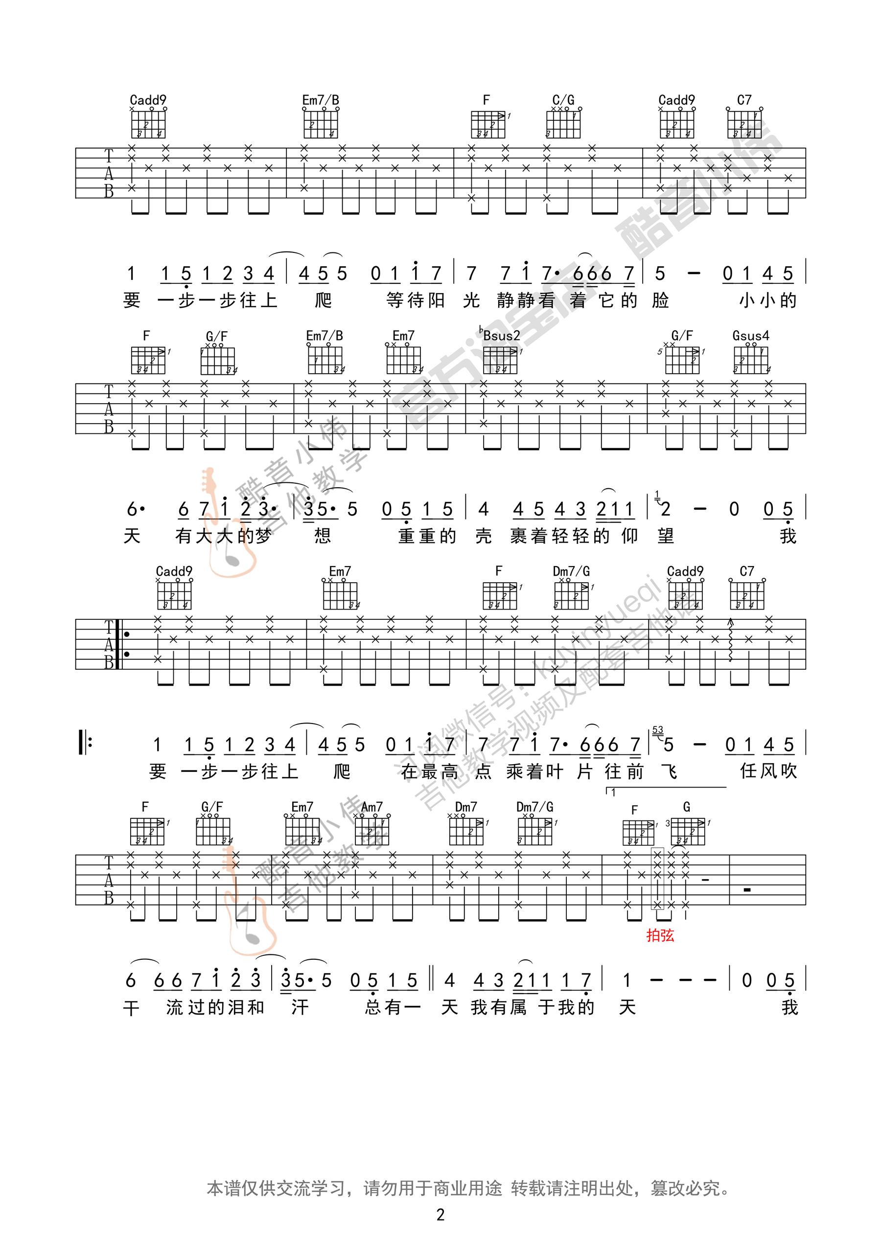 《《蜗牛》吉他谱 周杰伦 c调高清谱》吉他谱图片