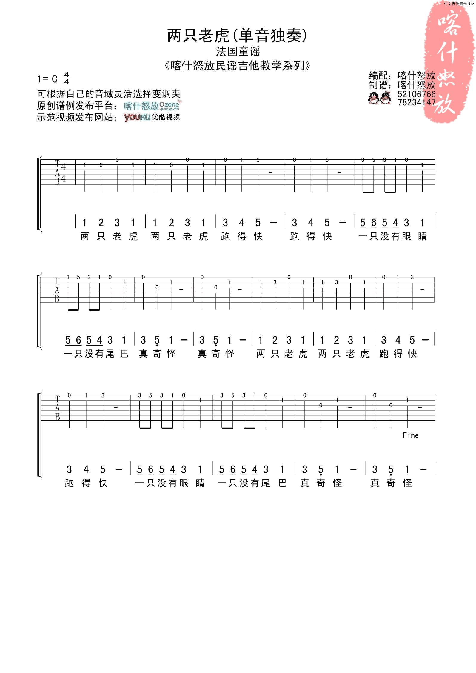 《两只老虎单音》吉他谱