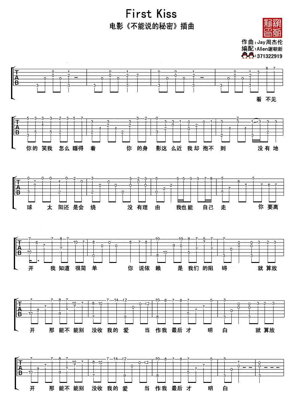 《周杰伦 first kiss》吉他谱图片