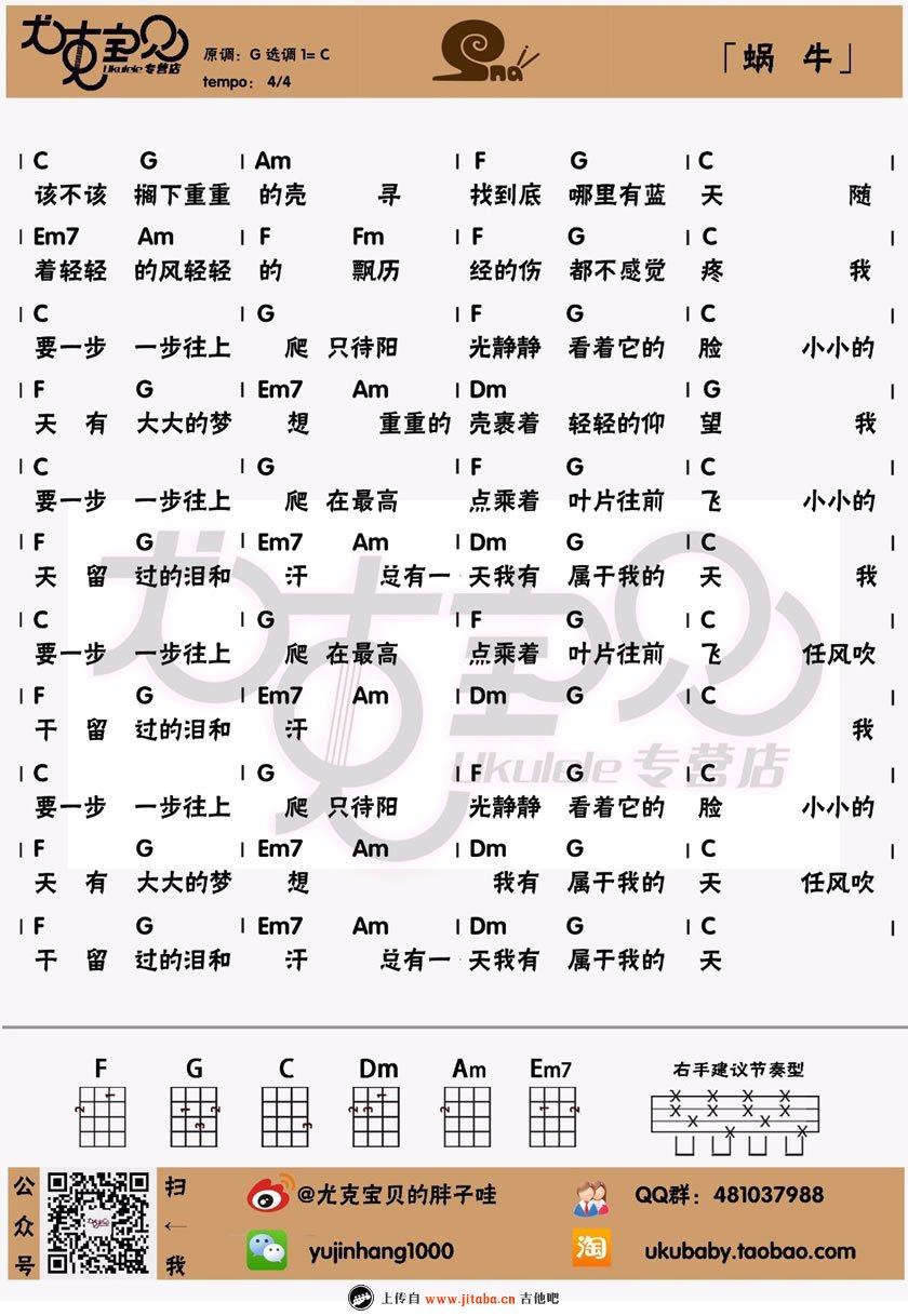 《蜗牛ukulele谱_周杰伦《蜗牛》小四线弹唱图谱》吉他谱图片