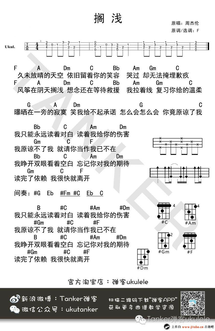 《搁浅 ukulele谱_周杰伦_小四线弹唱图谱》吉他谱图片