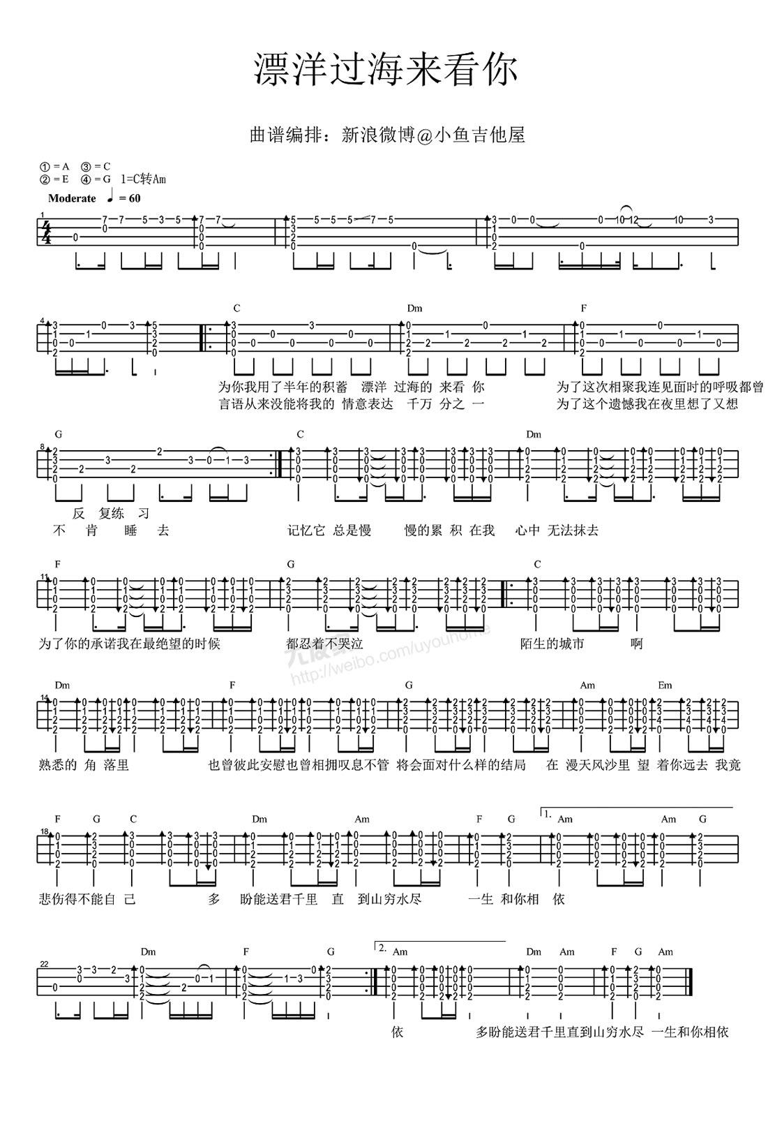 《漂洋过海来看你ukulele谱_刘明湘女生版_小四线图》吉他谱