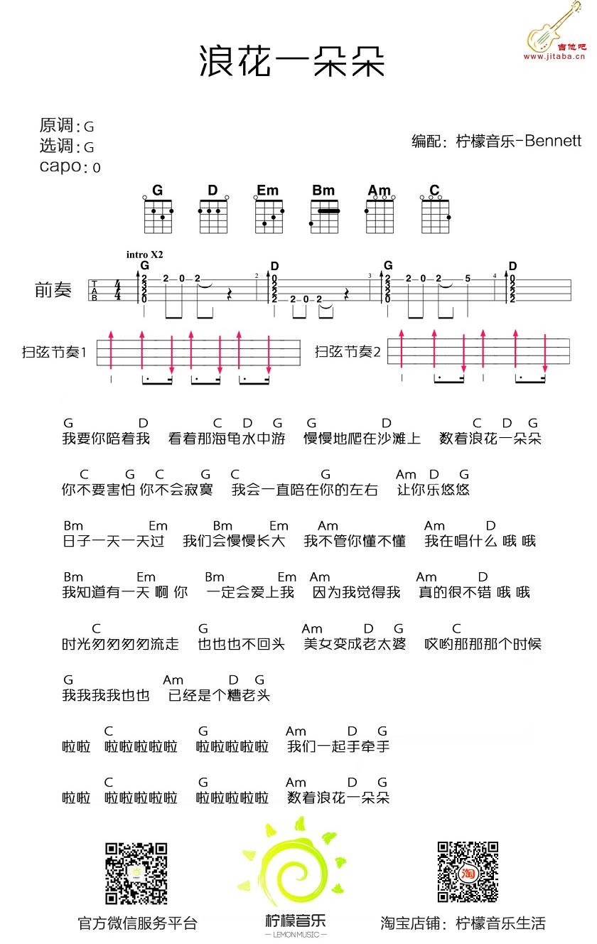 浪花一朵朵吉他_ukulele aerobics-ukulele aerobics pdf_guitar aerobics_ukulele_aerobics hd