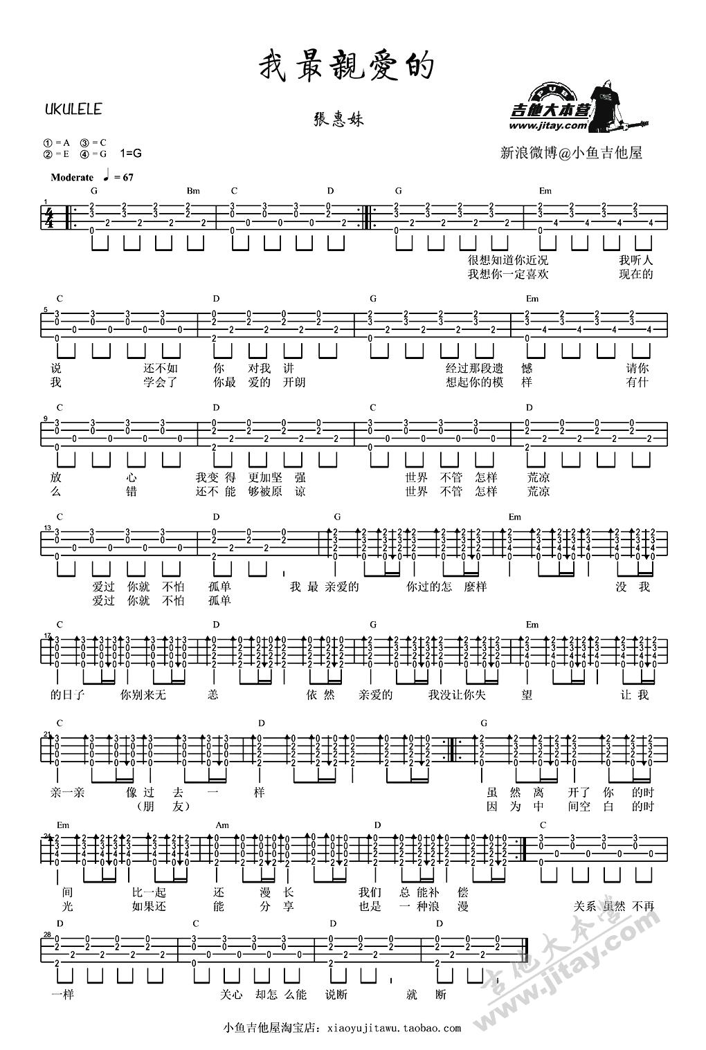 《我最亲爱的尤克里里谱_张惠妹(ukulele弹唱谱)》吉他谱