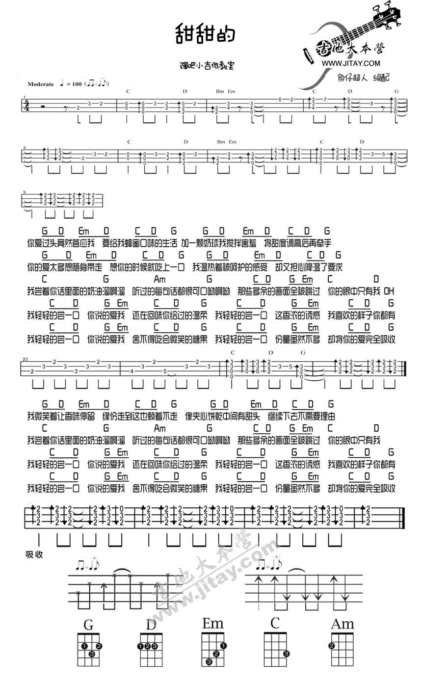 《甜甜的乌克丽丽谱-周杰伦-ukulele弹唱教学》吉他谱图片