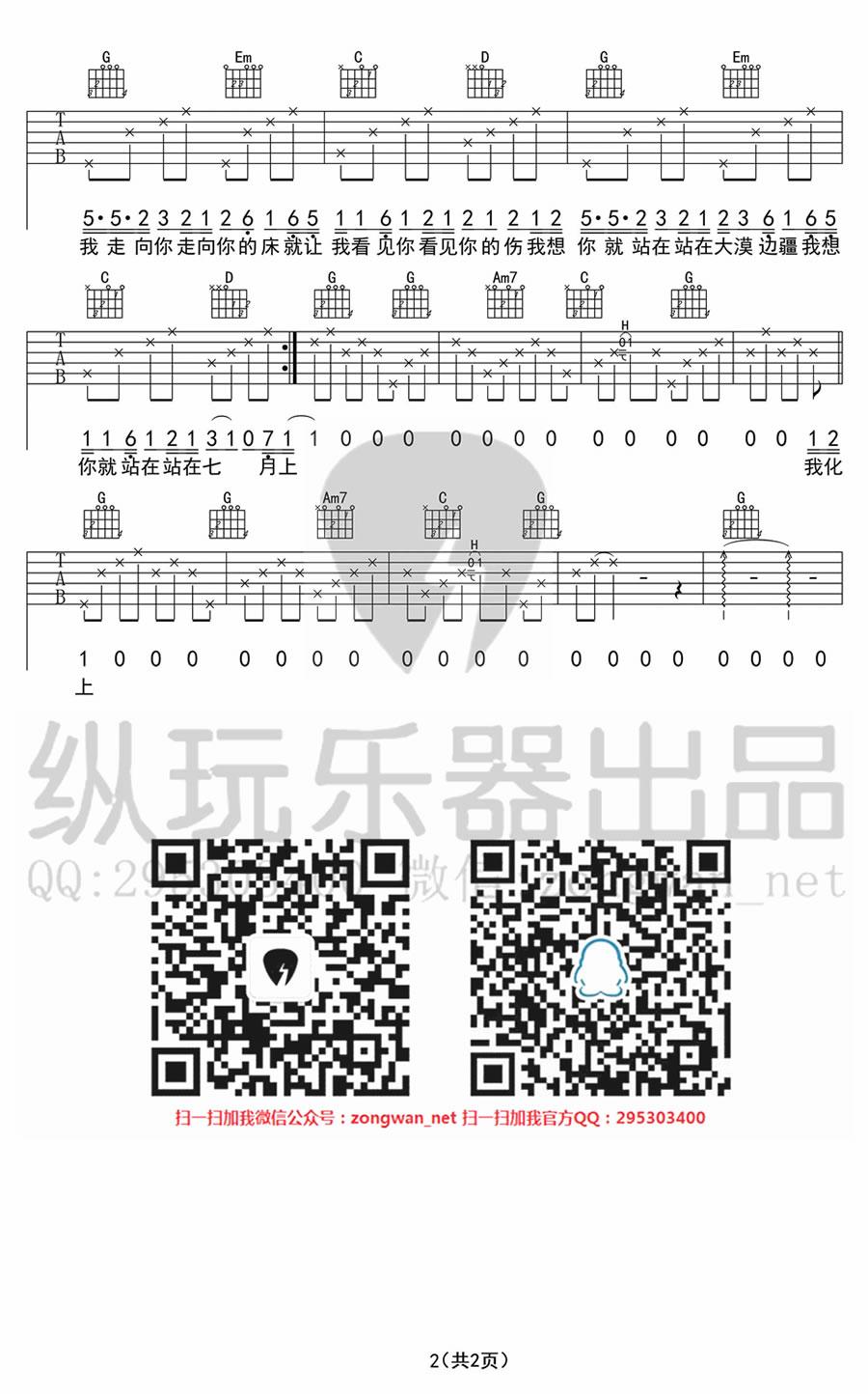 七月上吉他谱_jam_七月上六线吉他弹唱简单版图谱 吉他谱图片