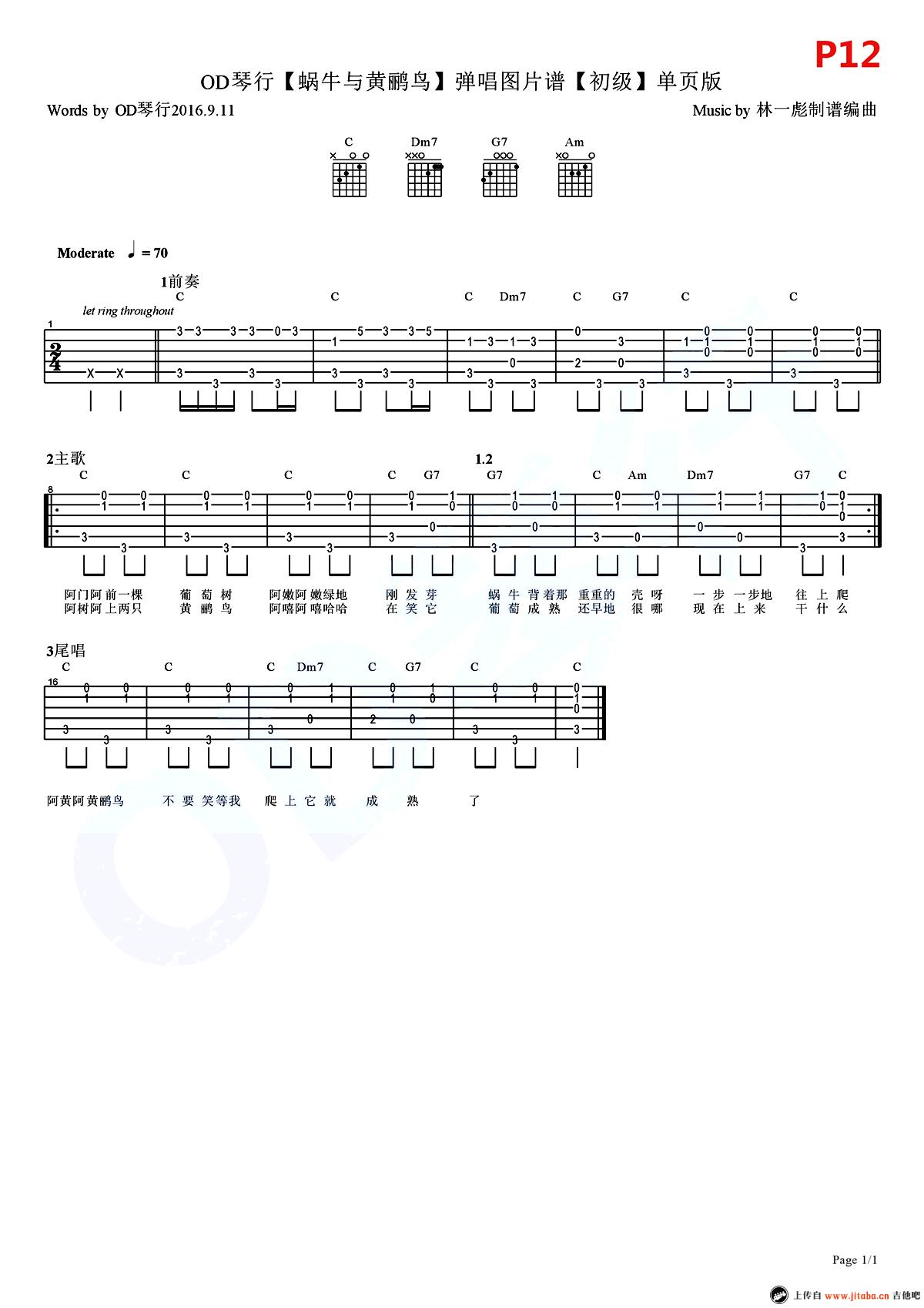 《蜗牛与黄鹂鸟吉他谱_儿歌吉他谱_六线弹唱图谱》吉他谱