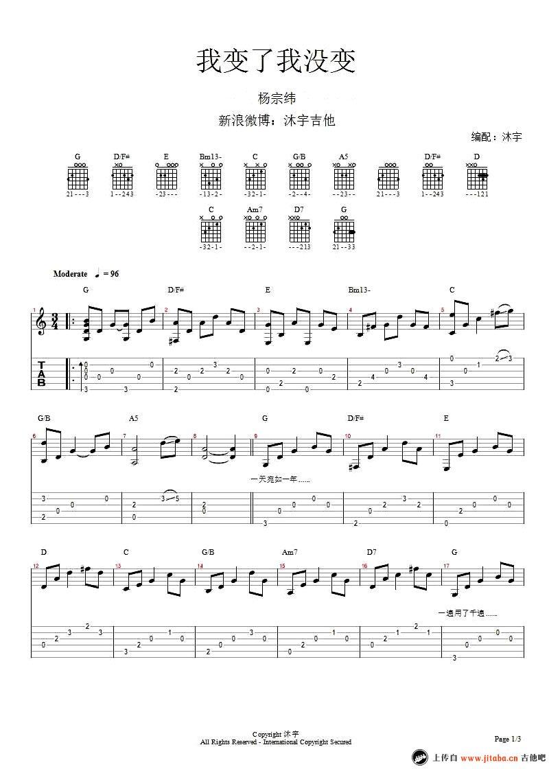 杨宗纬《我变了我没变》吉他谱_g调六线弹唱图谱 吉他谱