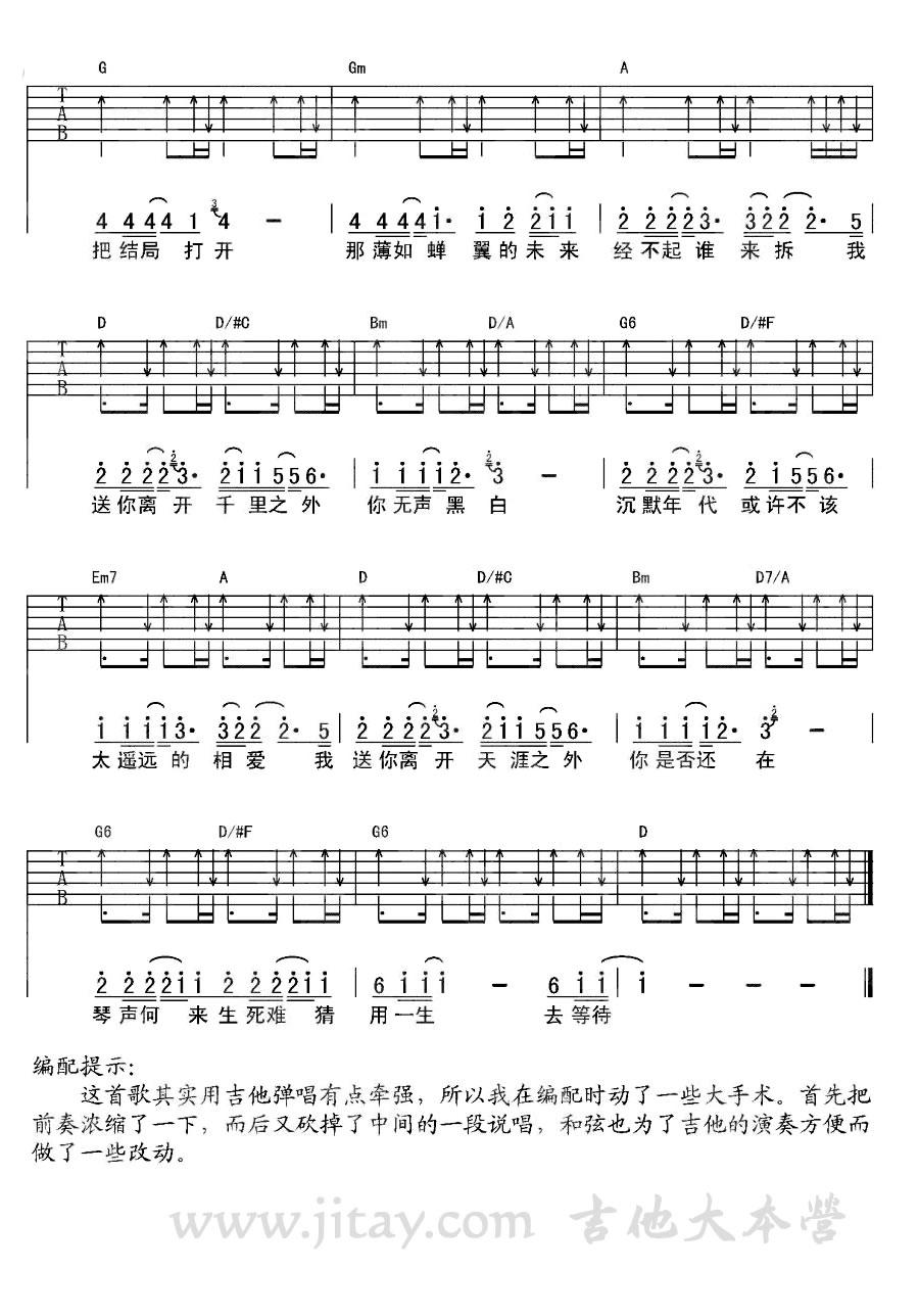 《千里之外吉他谱_周杰伦版本呢 千里之外六线谱》吉他谱图片