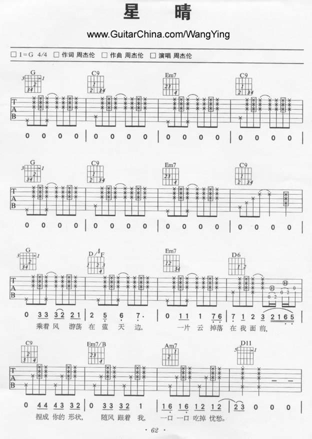 《 星晴>六线,周杰伦》吉他谱图片