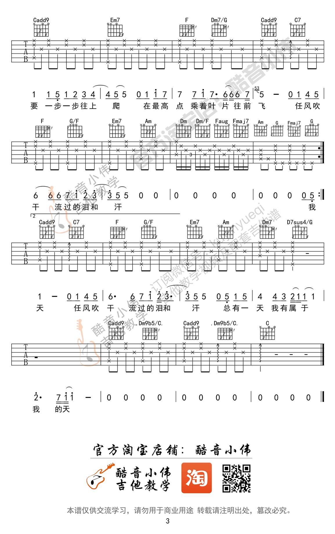 《蜗牛吉他谱_周杰伦_六线谱弹唱图谱》吉他谱图片