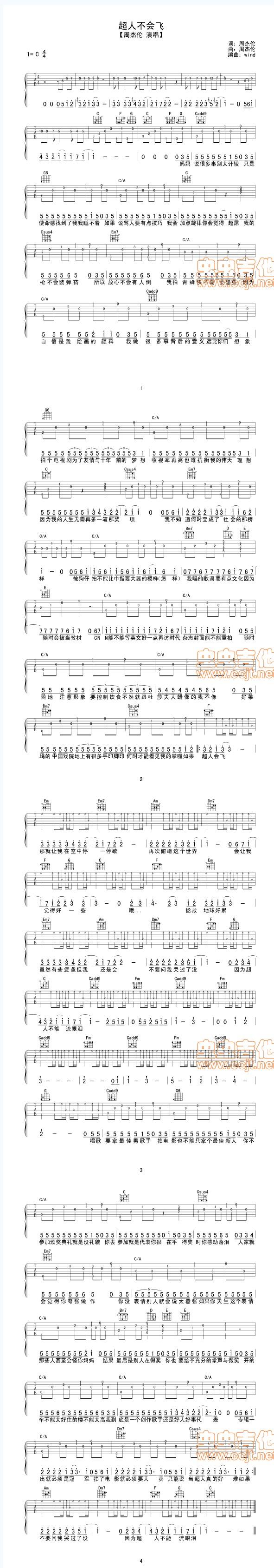 超人不会飞,周杰伦的吉他谱 - 彼岸吉他中国第一吉他图片