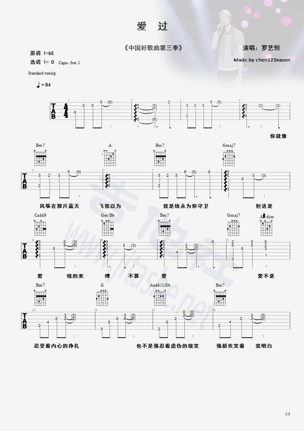 爱过吉他谱 中国好歌曲 罗艺恒六线图谱 吉他谱