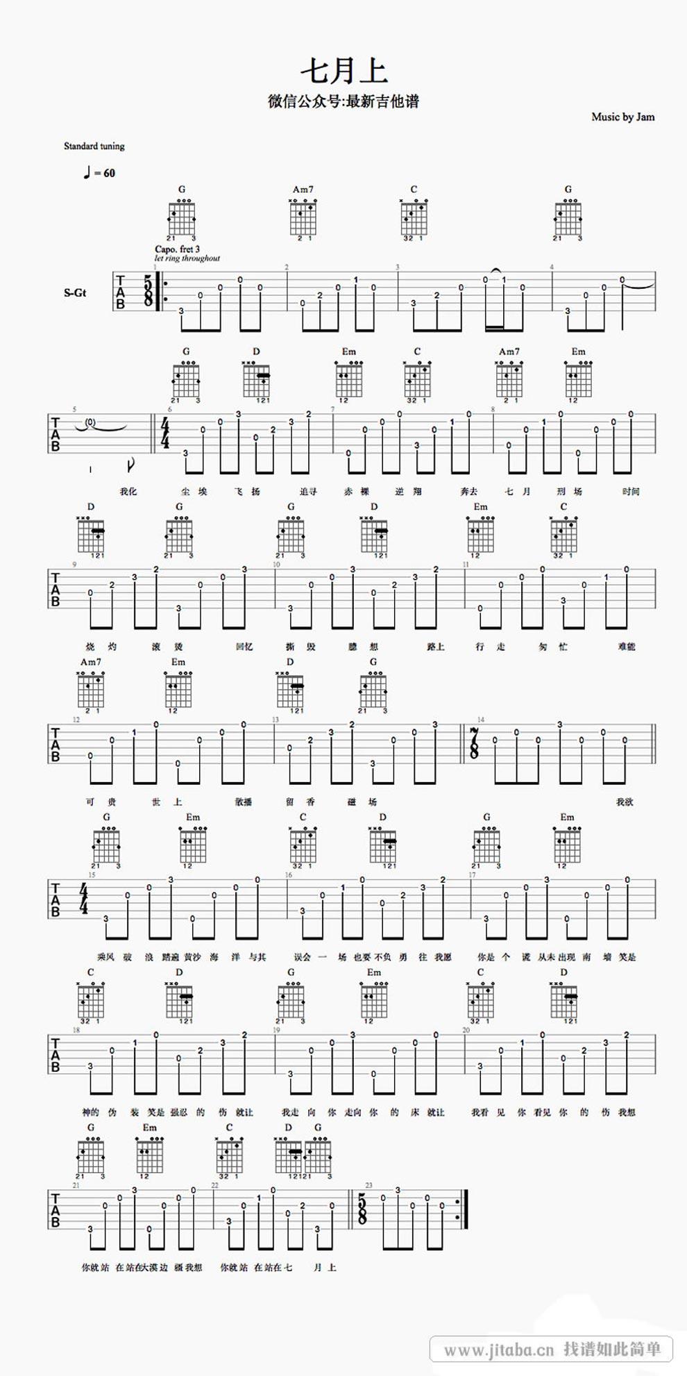 七月上吉他谱 jam六线图谱 吉他谱图片