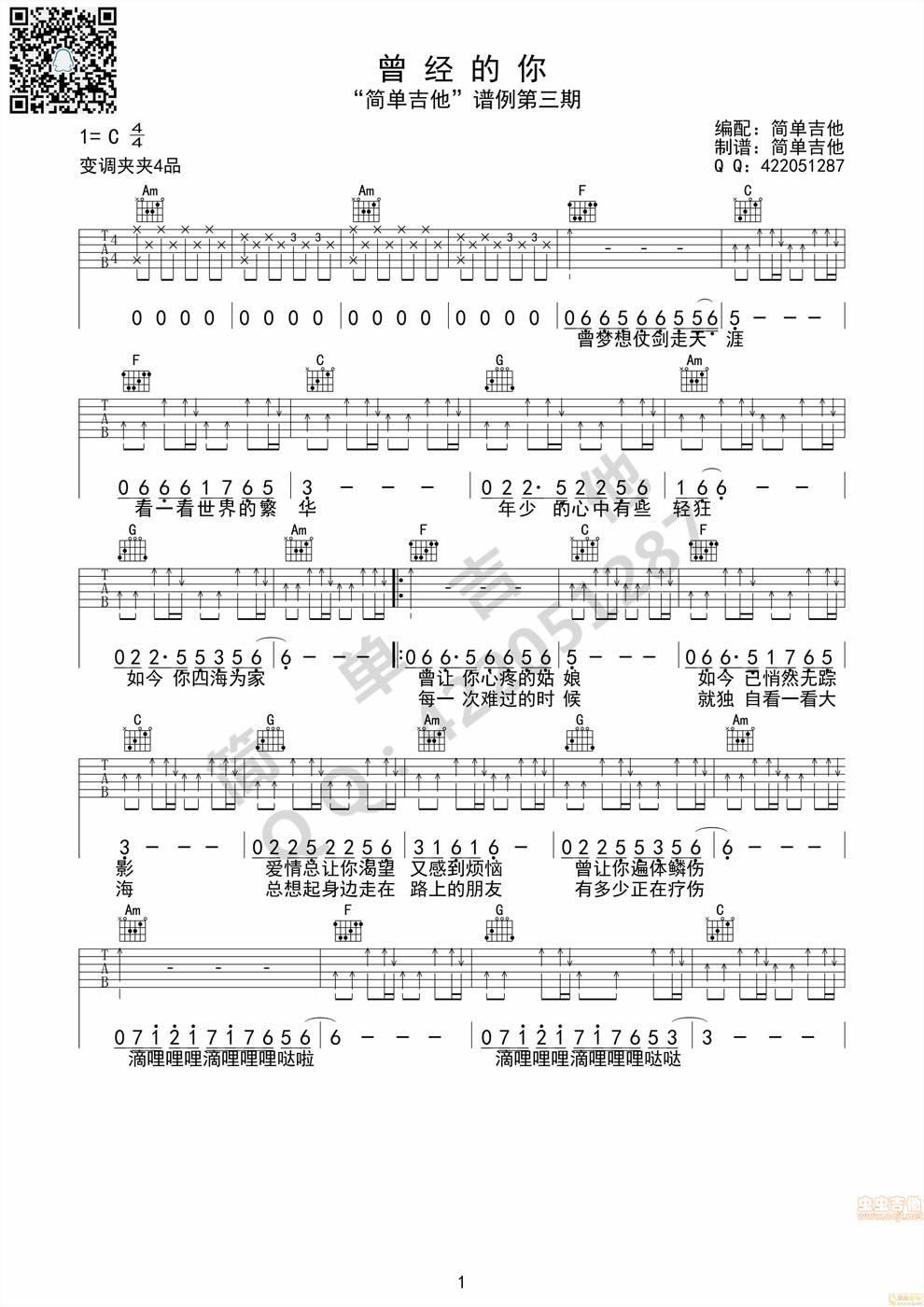 《曾经的你-许巍-c调版吉他图谱》吉他谱图片